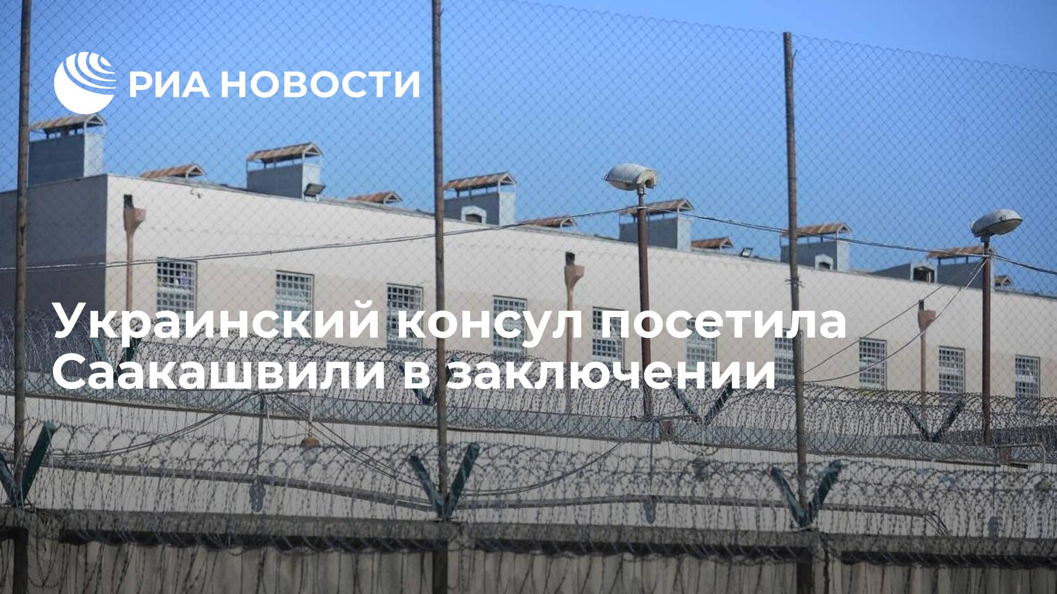 Украинский консул посетила Саакашвили в заключении