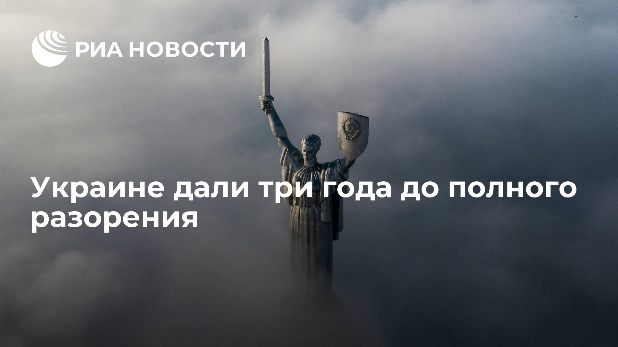 Украине дали три года до полного разорения