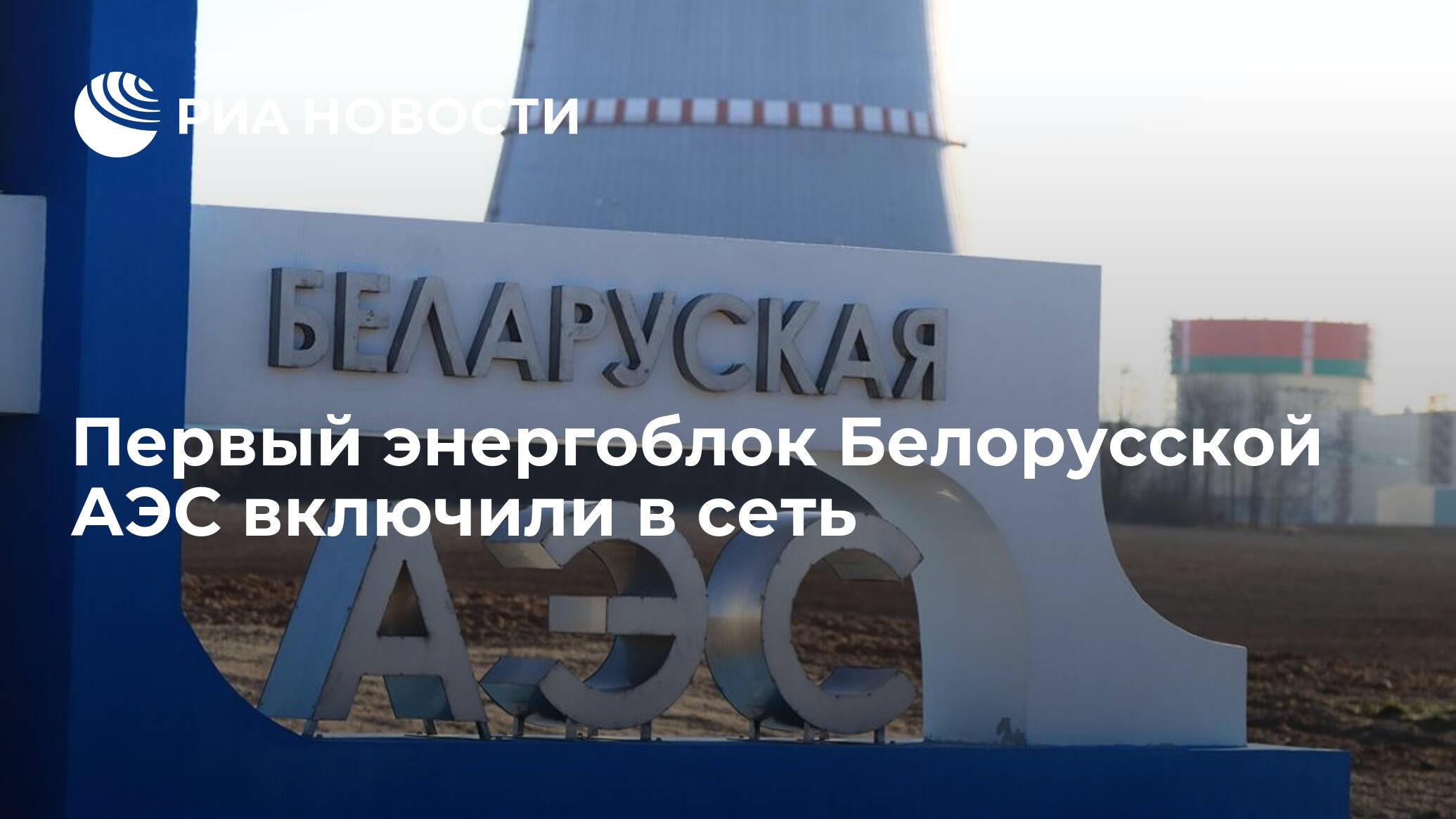 Первый энергоблок Белорусской АЭС включили в сеть