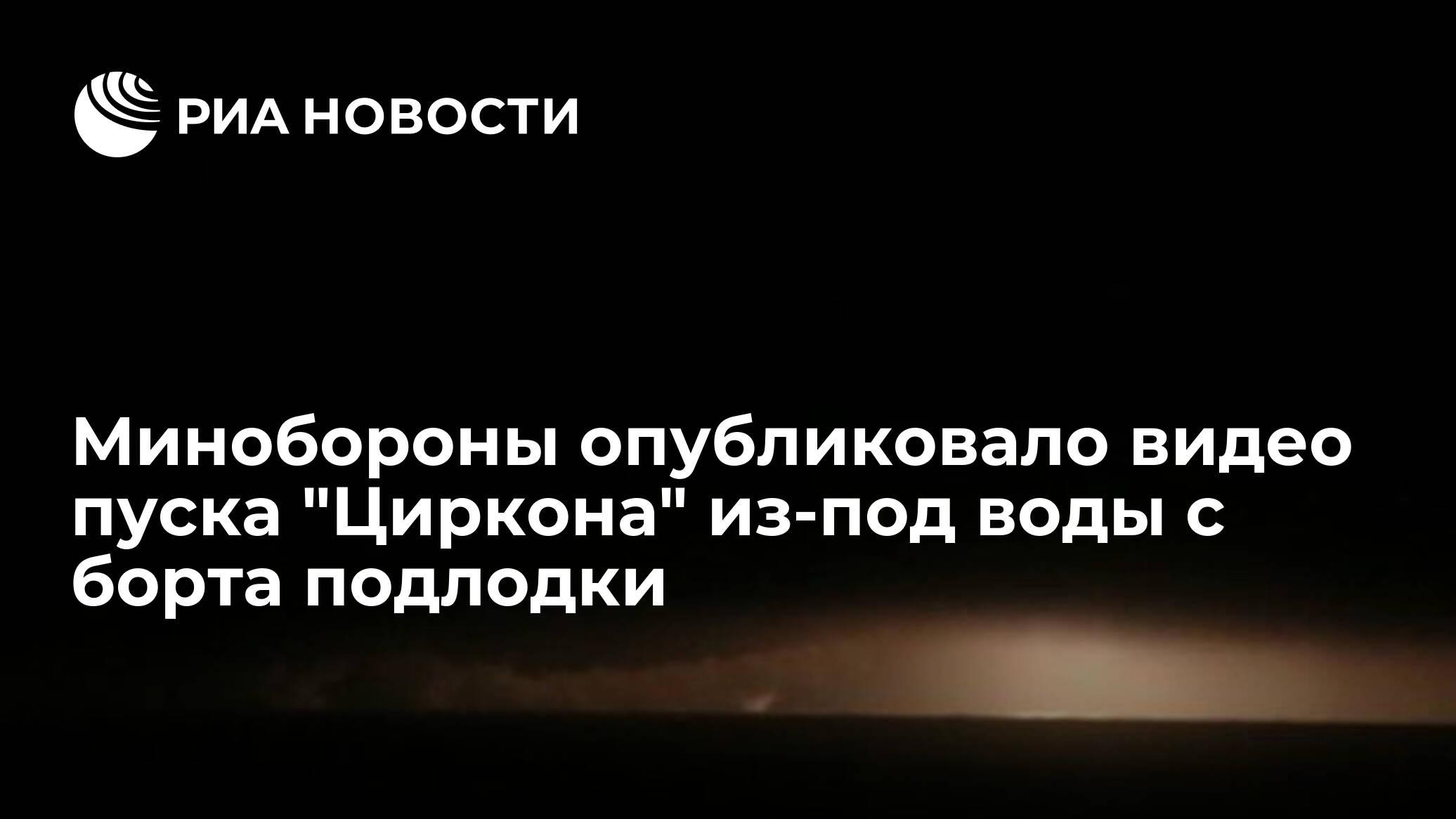 """Минобороны опубликовало видео пуска """"Циркона"""" из-под воды с борта подлодки"""