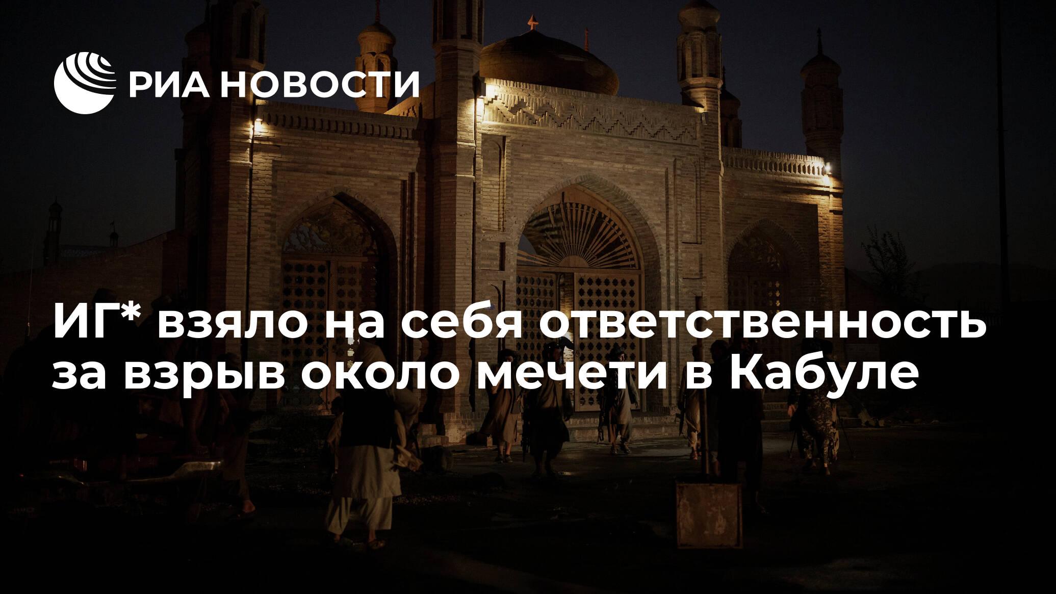 ИГ* взяло на себя ответственность за взрыв около мечети в Кабуле