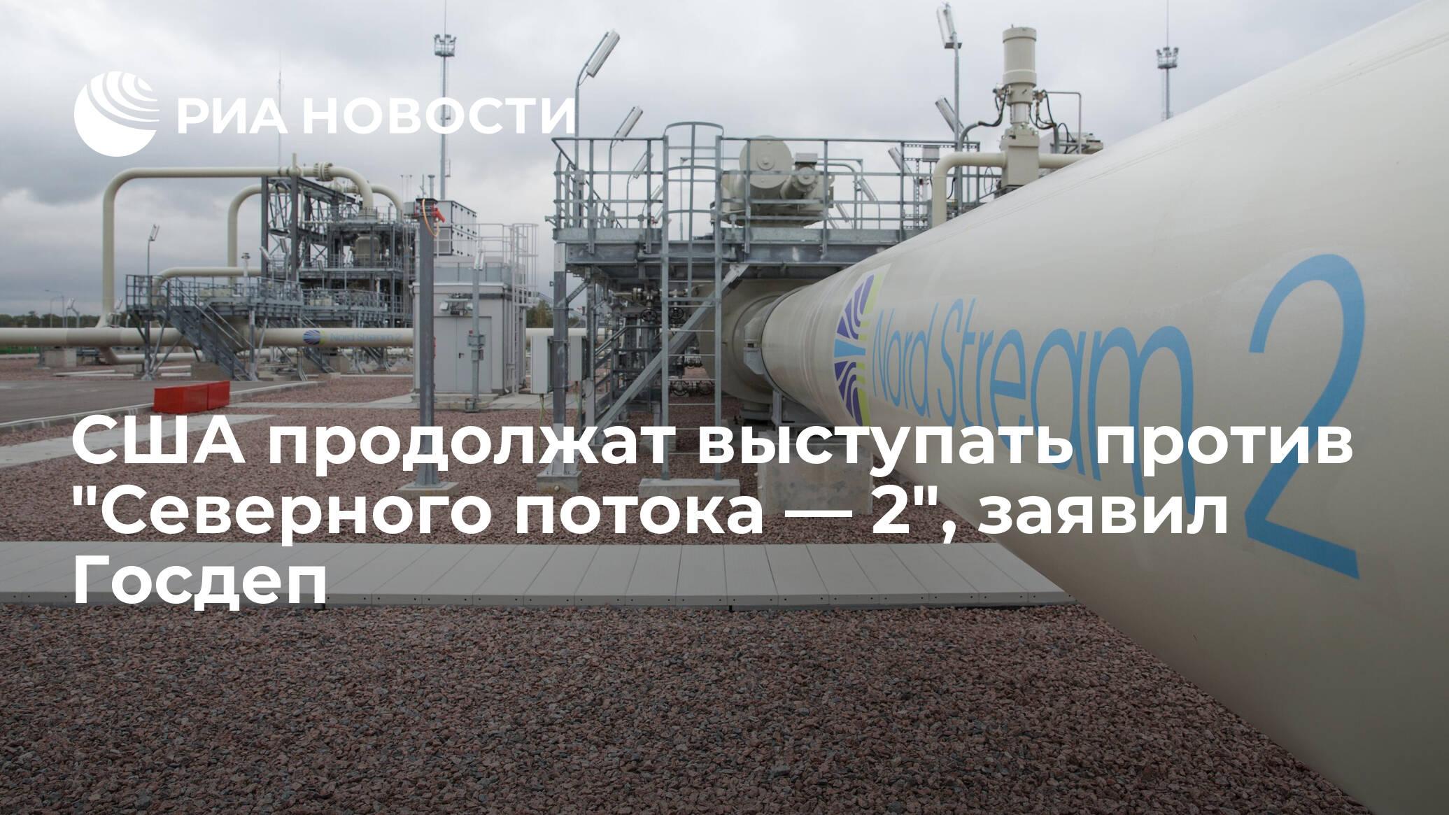 """США продолжат выступать против """"Северного потока — 2"""", заявил Госдеп"""