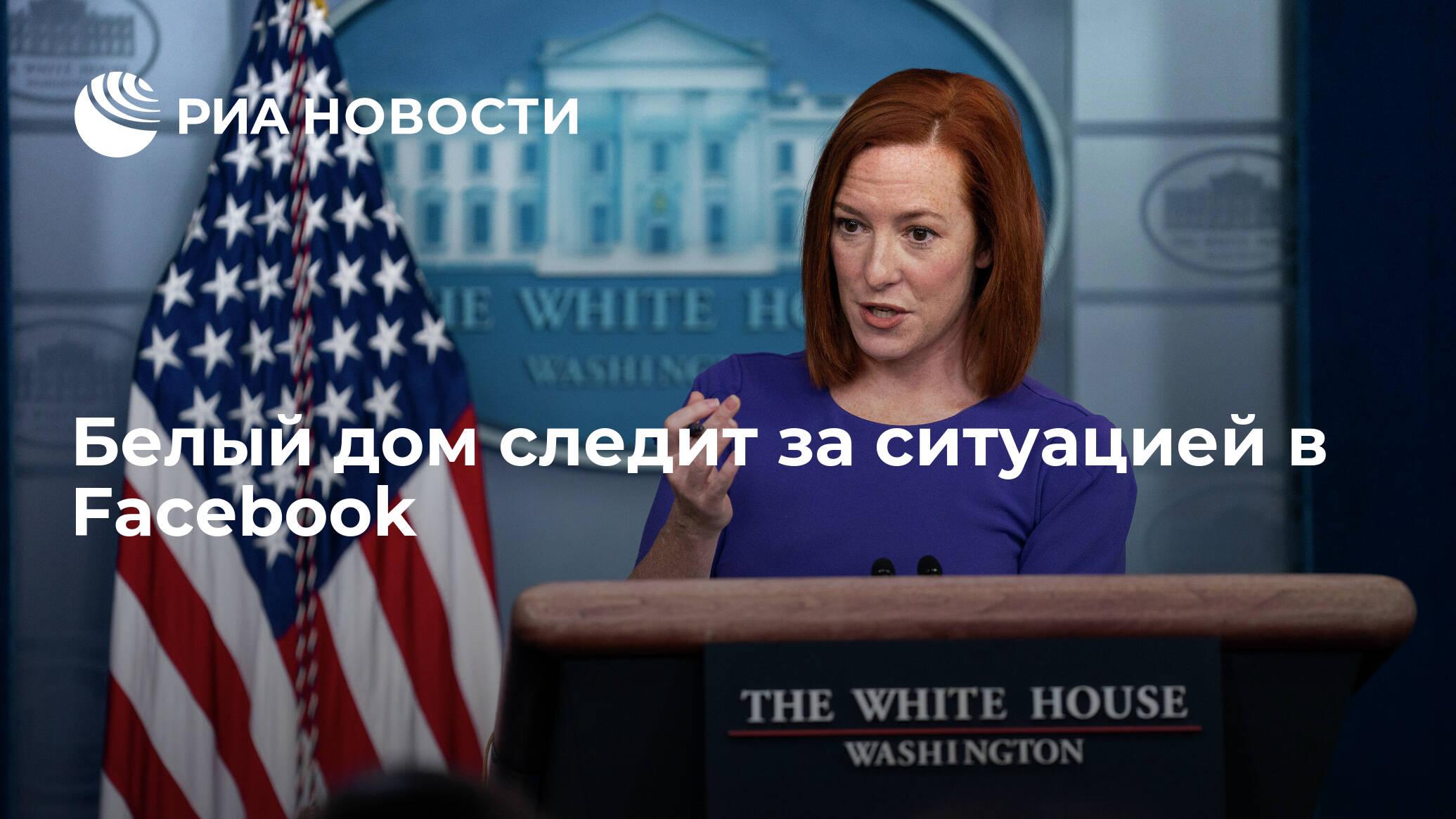 Белый дом следит за ситуацией в Facebook
