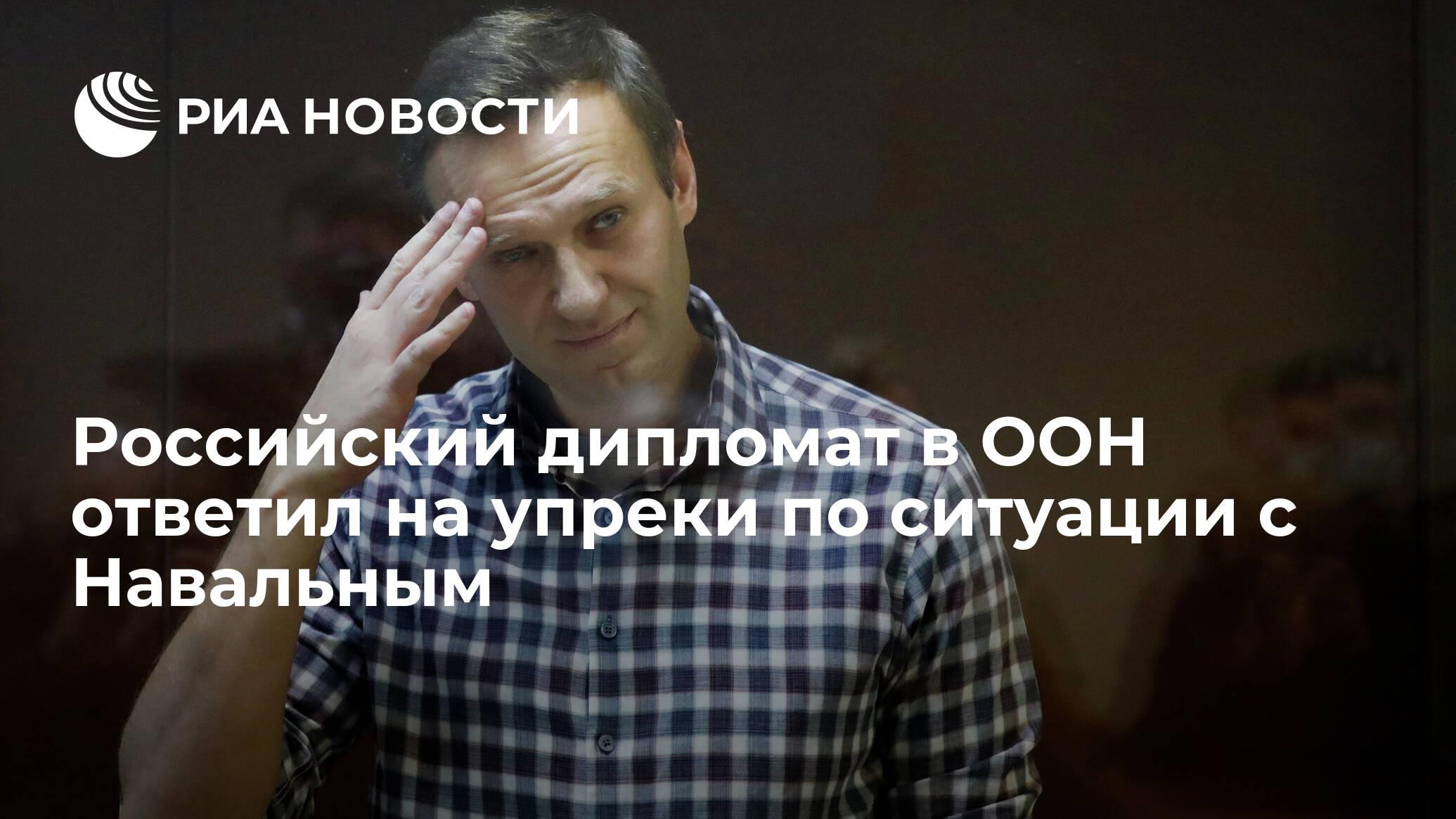 Российский дипломат в ООН ответил на упреки по ситуации с Навальным