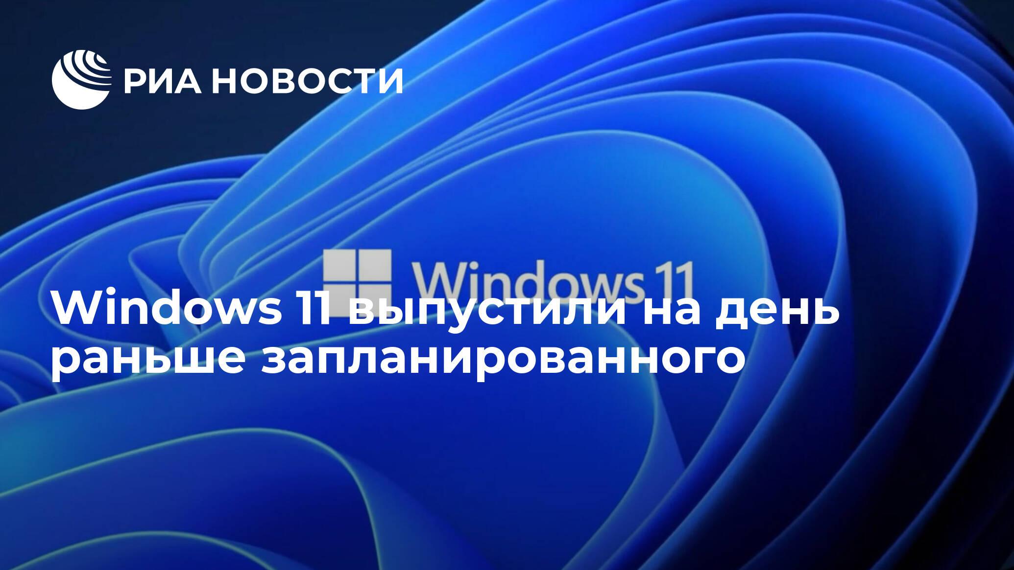 Windows 11 выпустили на день раньше запланированного