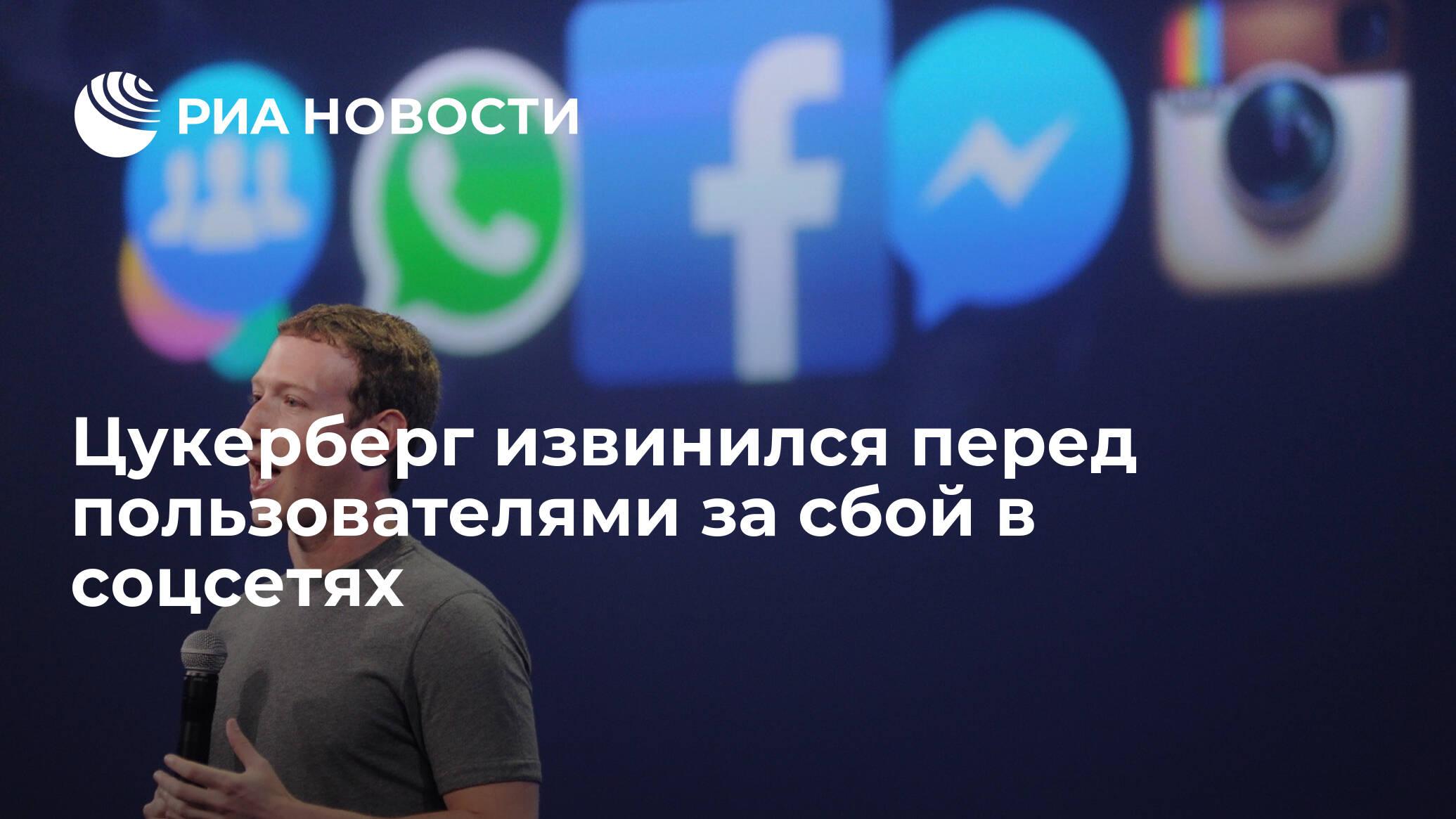 Цукерберг извинился перед пользователями за сбой в соцсетях