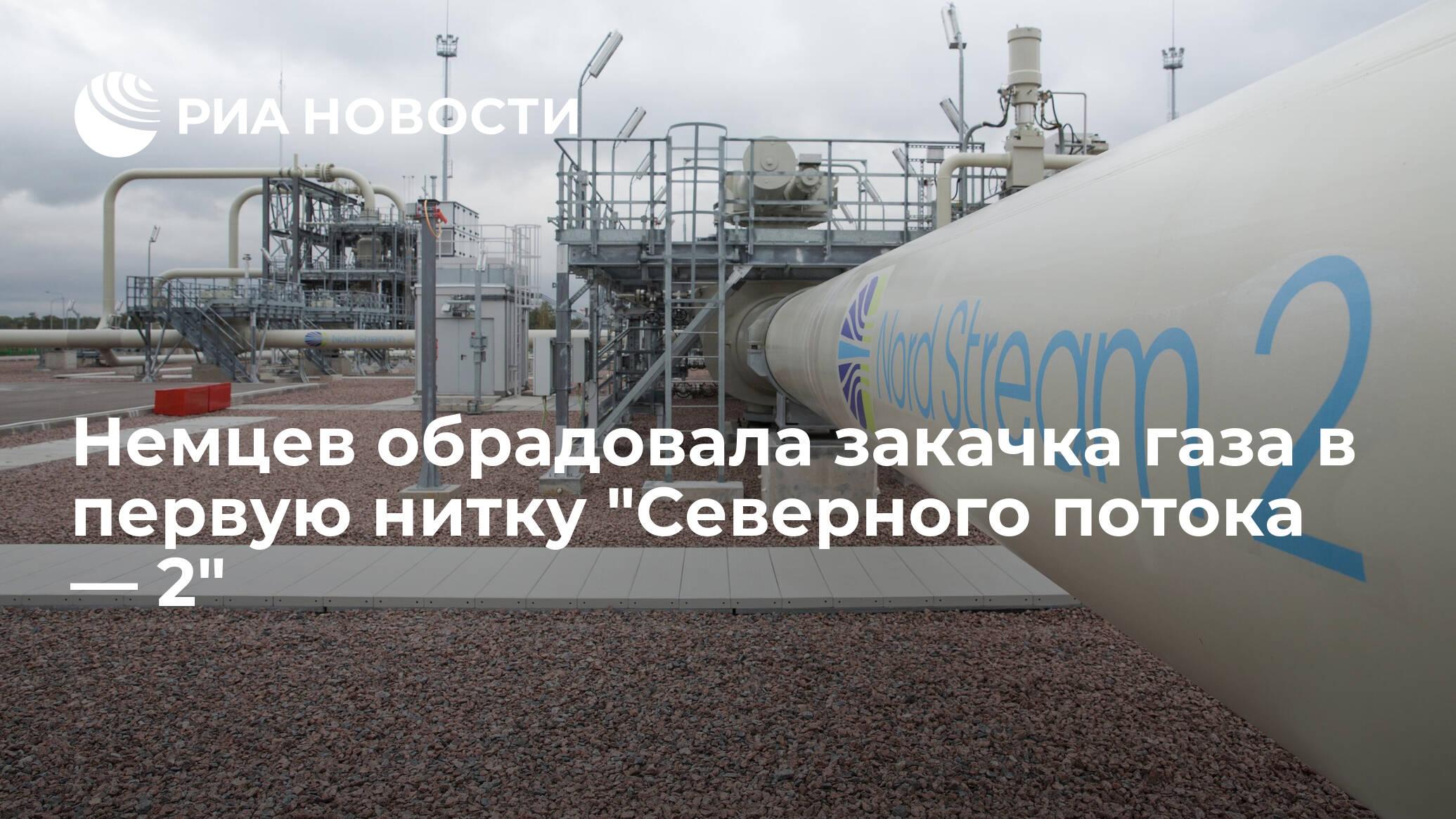 """Немцев обрадовала закачка газа в первую нитку """"Северного потока — 2"""""""