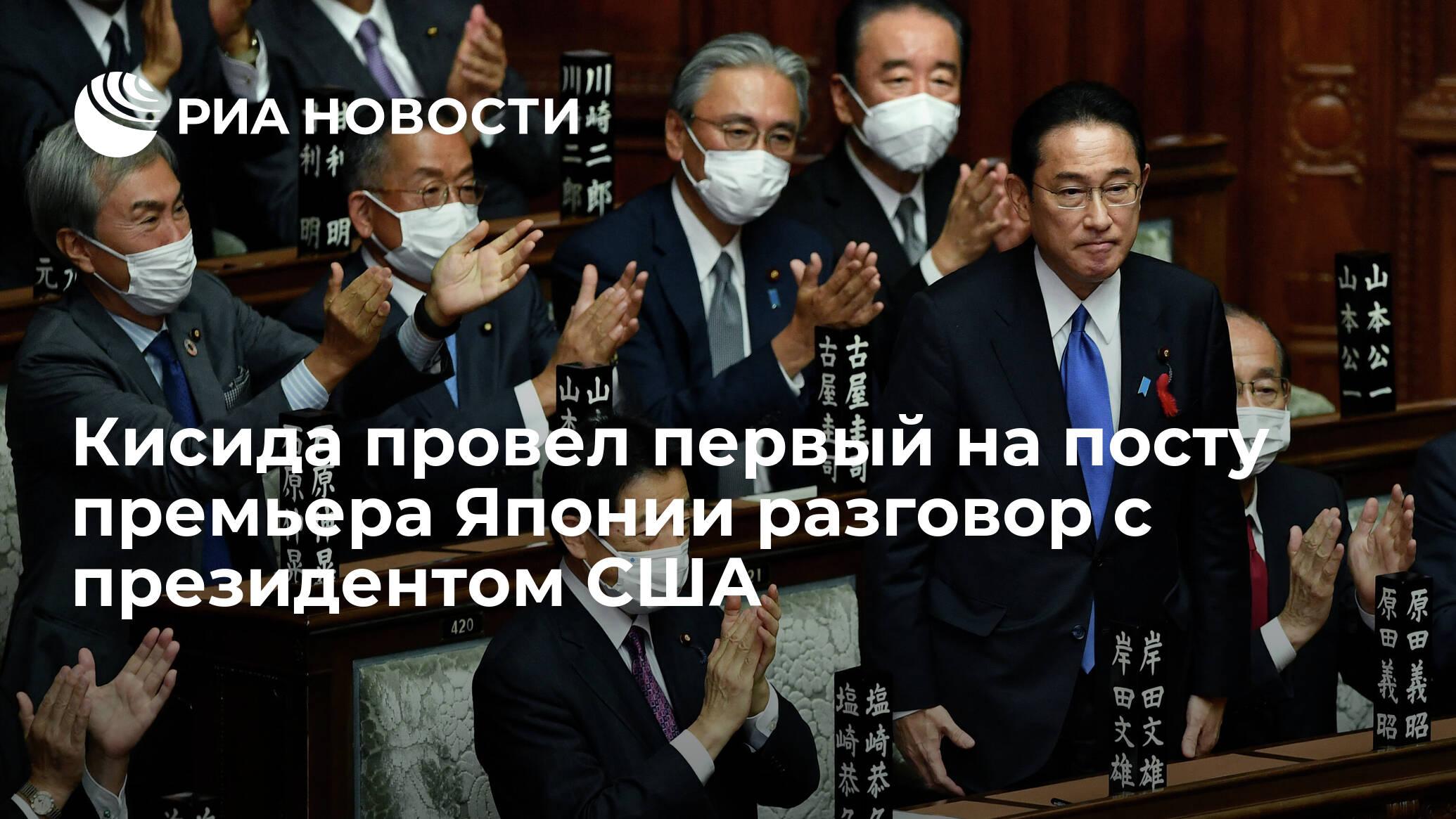 Кисида провел первый на посту премьера Японии разговор с президентом США