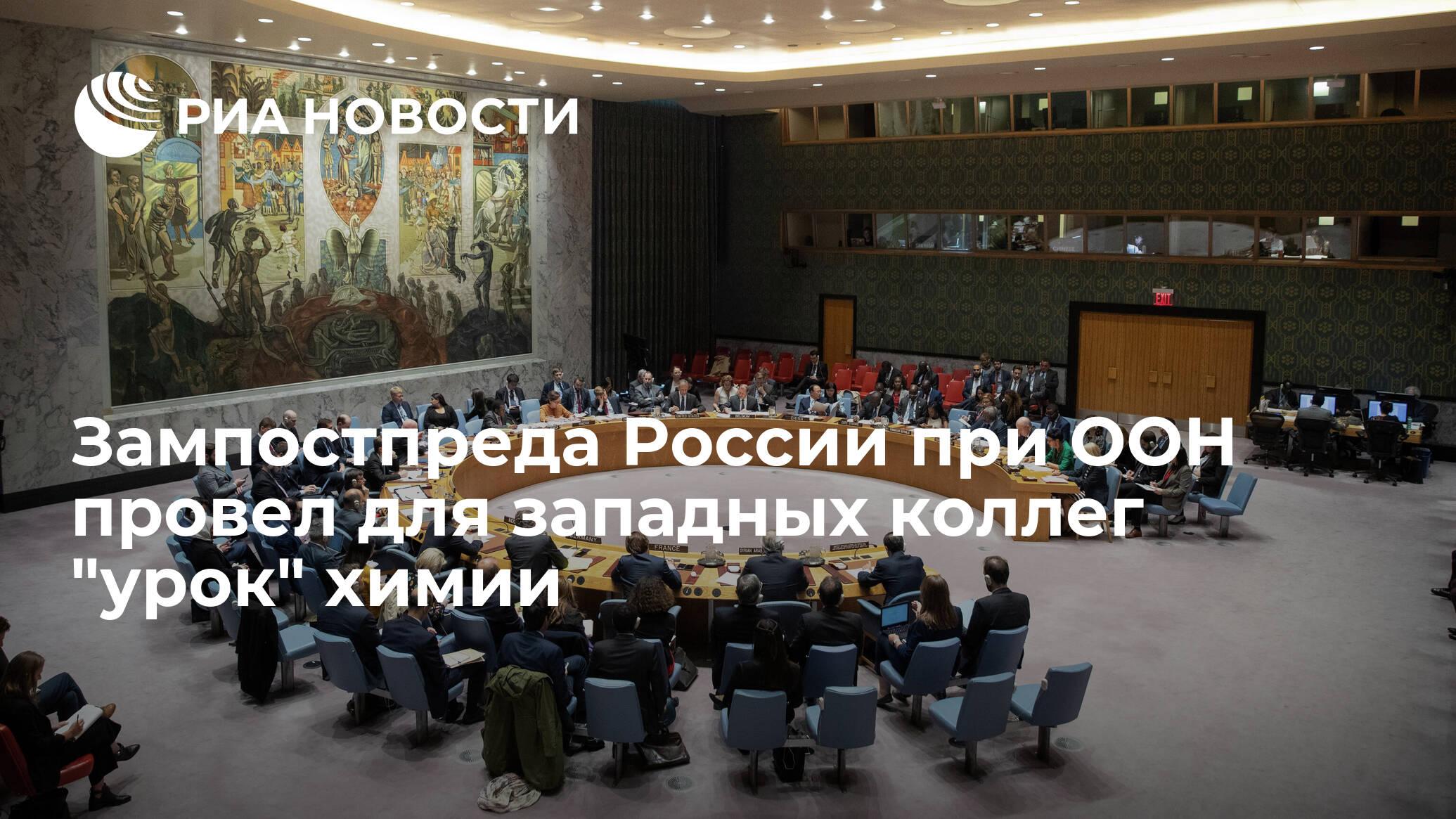"""Зампостпреда России при ООН провел для западных коллег """"урок"""" по химии"""