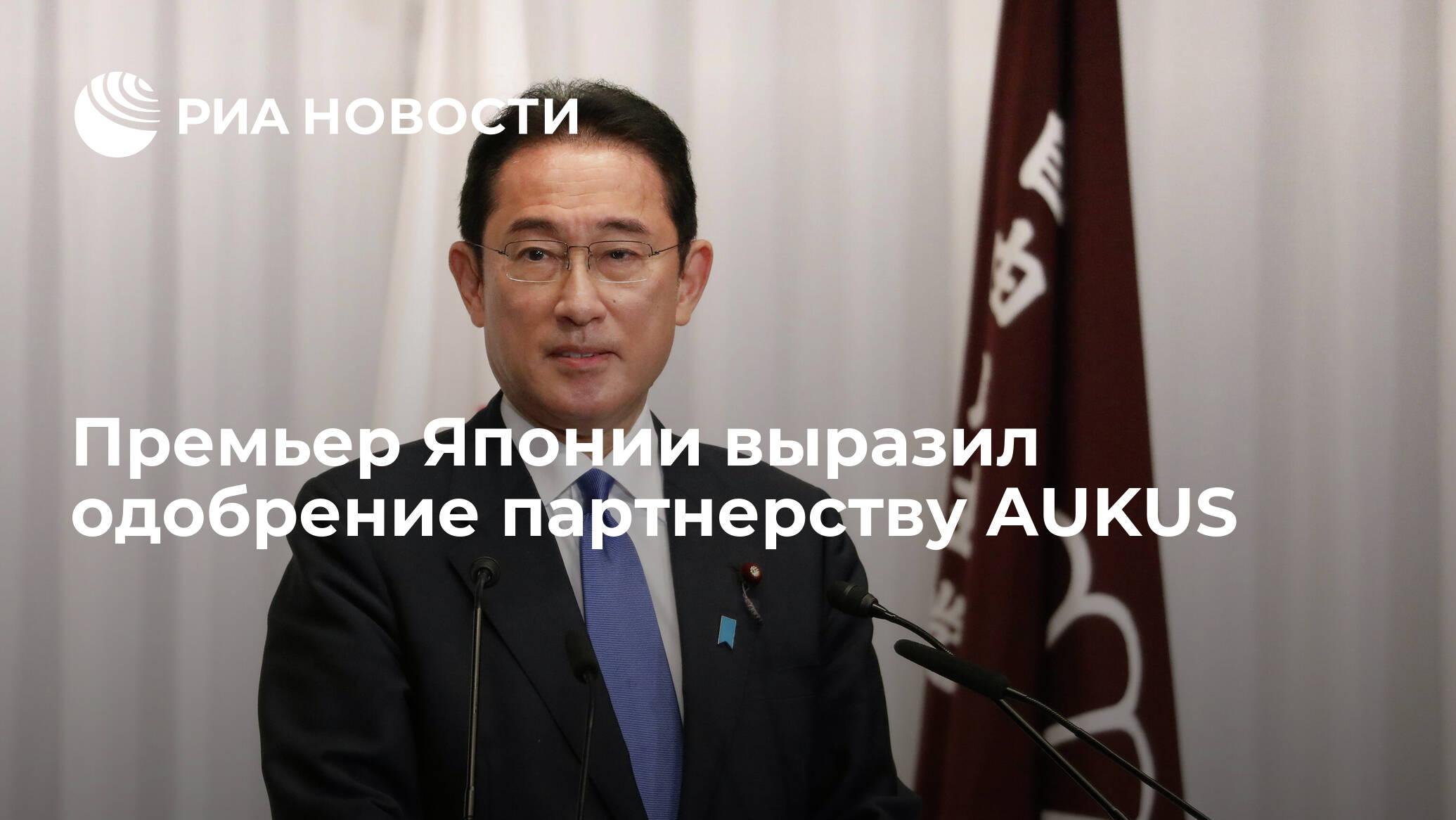 Премьер Японии выразил одобрение партнерству AUKUS