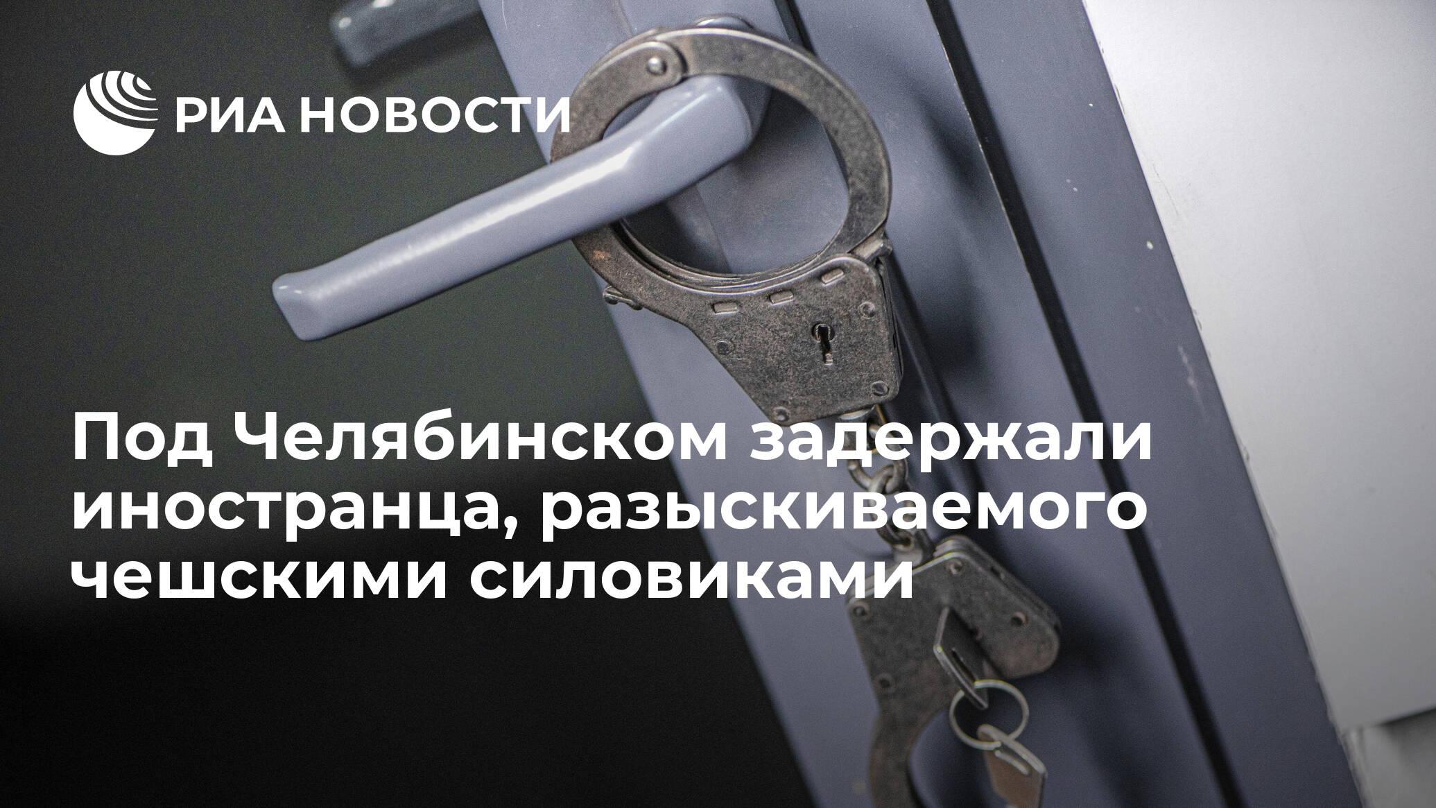 Под Челябинском задержали иностранца, разыскиваемого чешскими силовиками