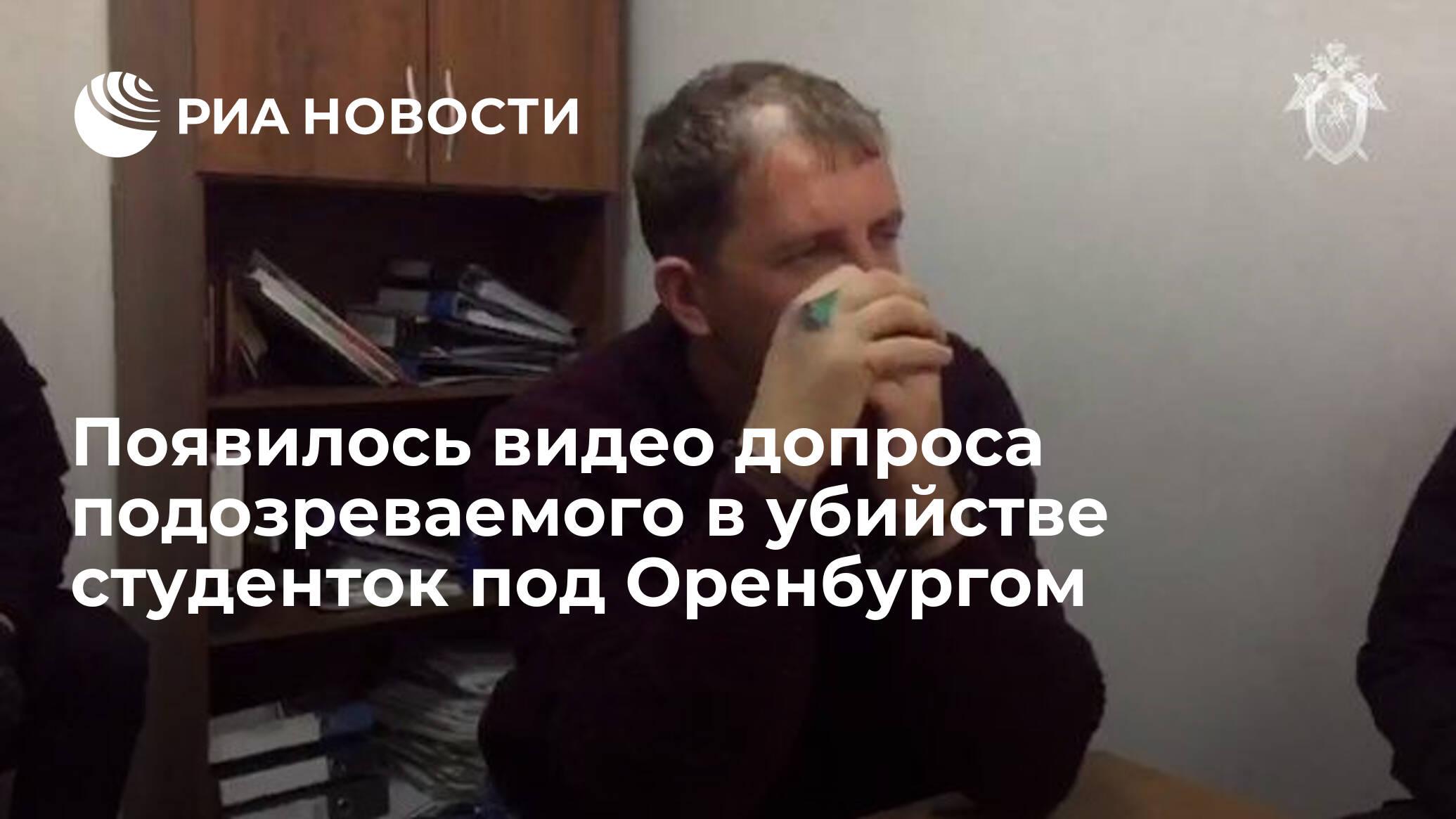 Появилось видео допроса подозреваемого в убийстве студенток под Оренбургом