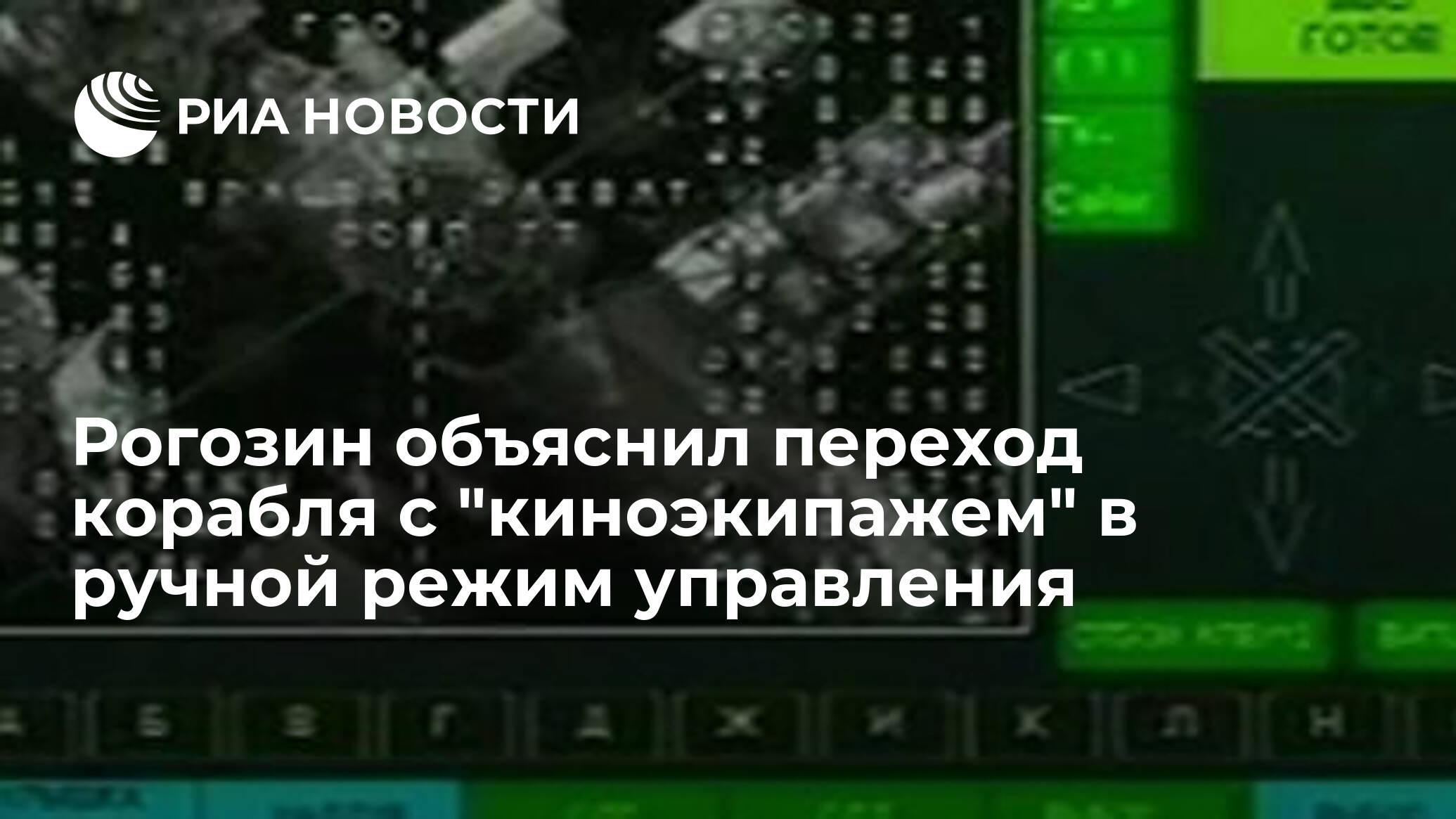 """Рогозин объяснил переход корабля с """"киноэкипажем"""" в ручной режим управления"""