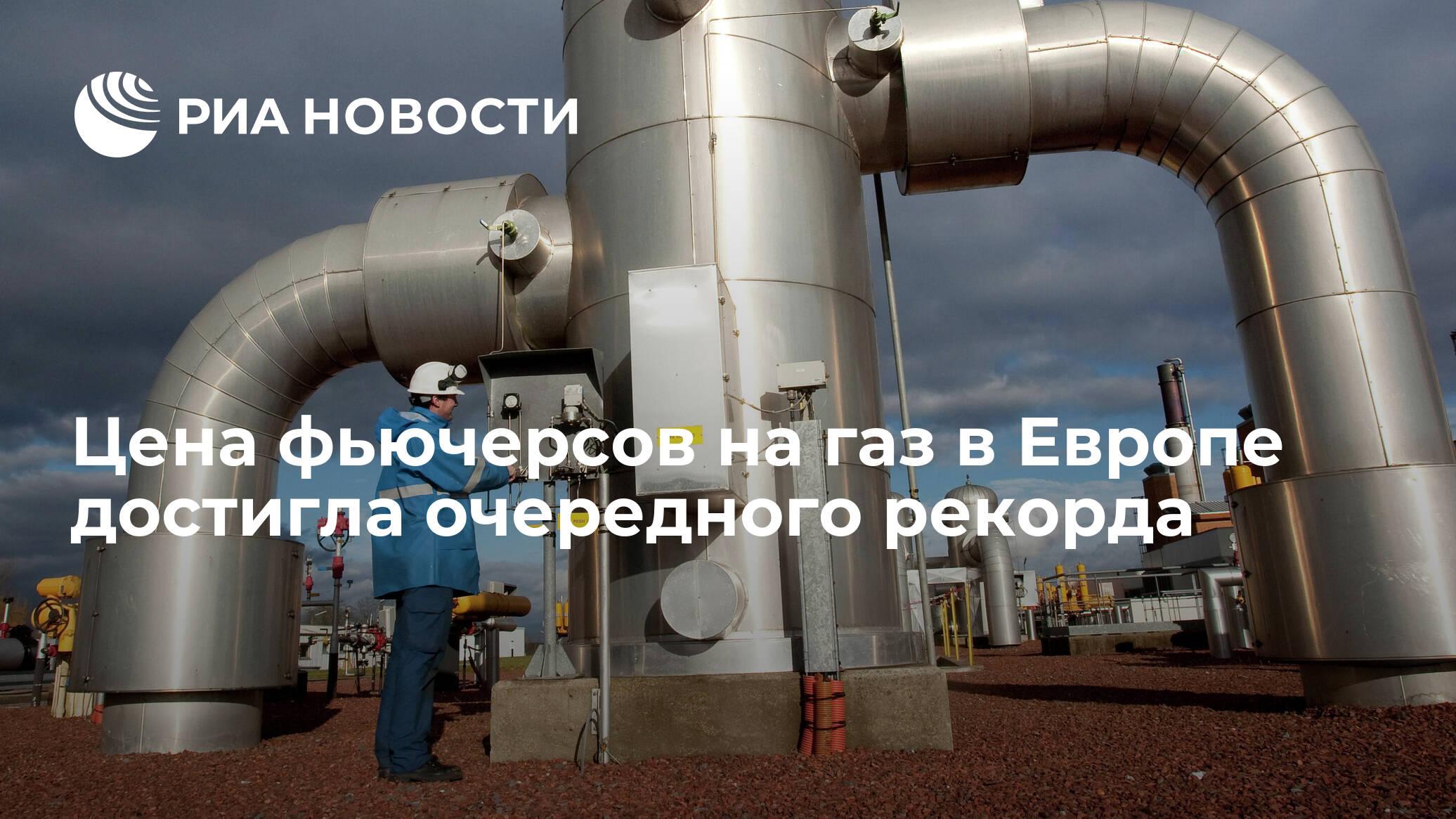 Цена фьючерсов на газ в Европе достигла очередного рекорда
