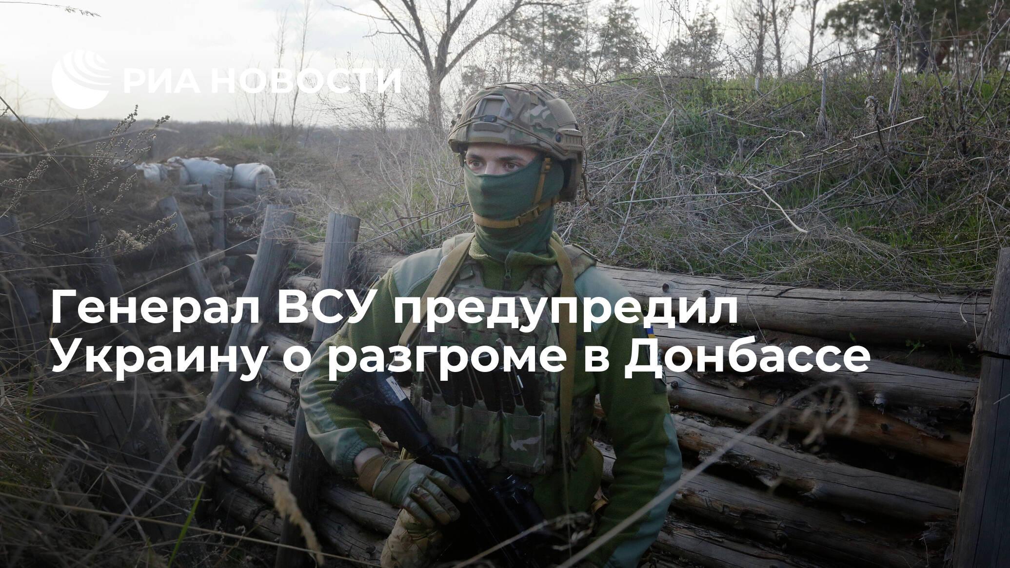 Генерал ВСУ предупредил Украину о разгроме в Донбассе