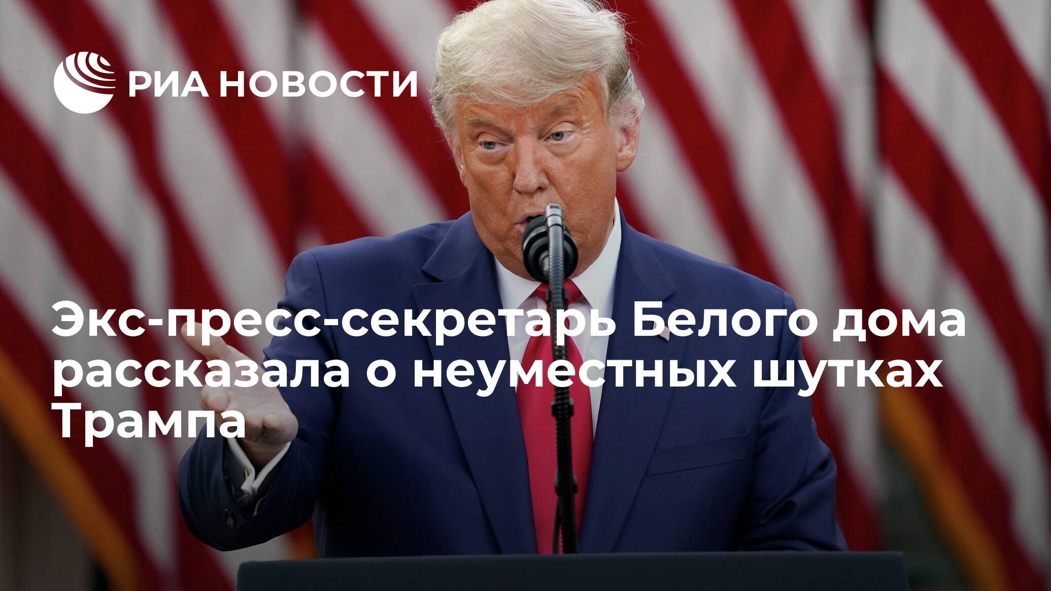 Экс-пресс-секретарь Белого дома рассказала о неуместных шутках Трампа