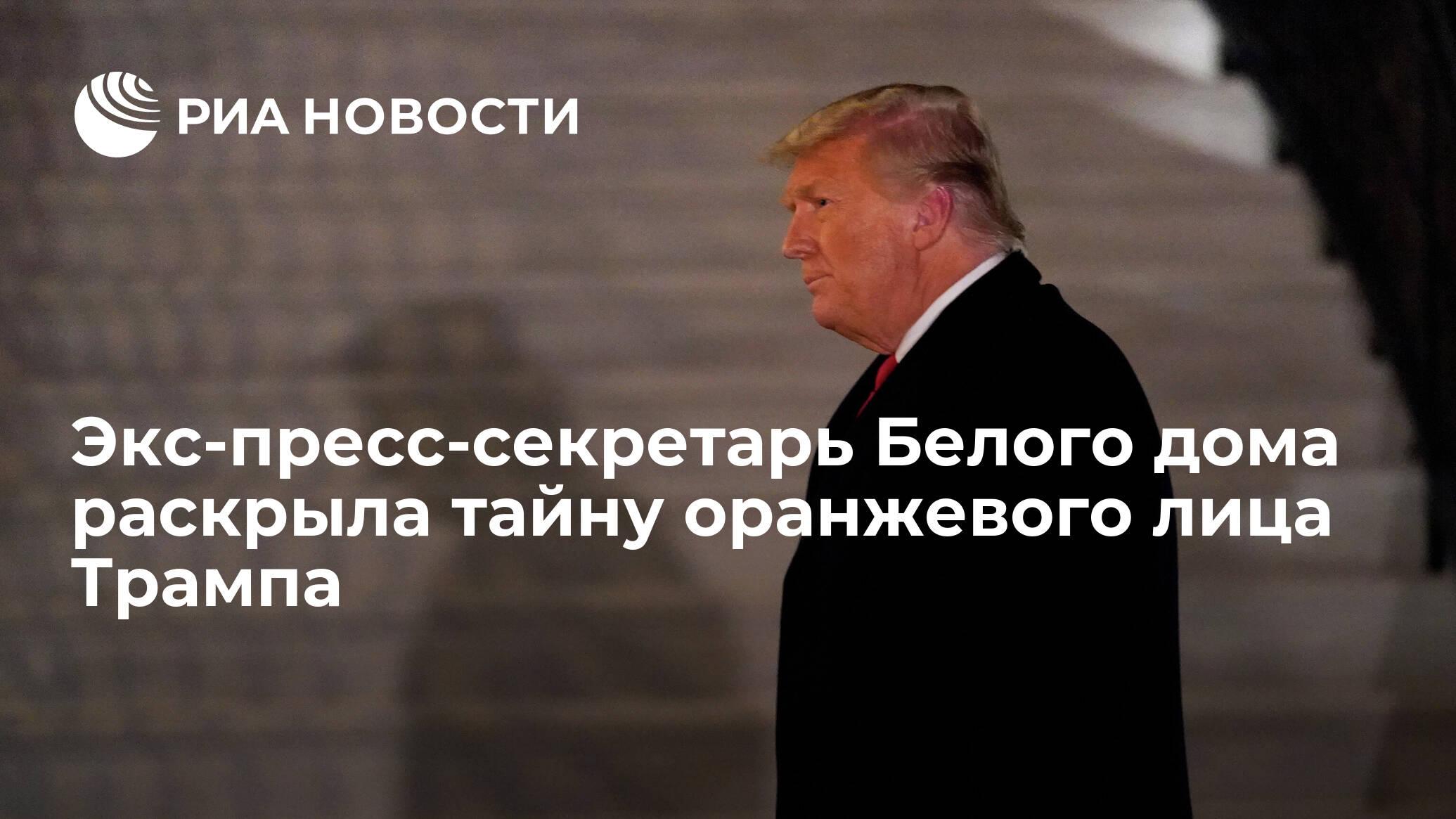 Экс-пресс-секретарь Белого дома раскрыла тайну оранжевого лица Трампа