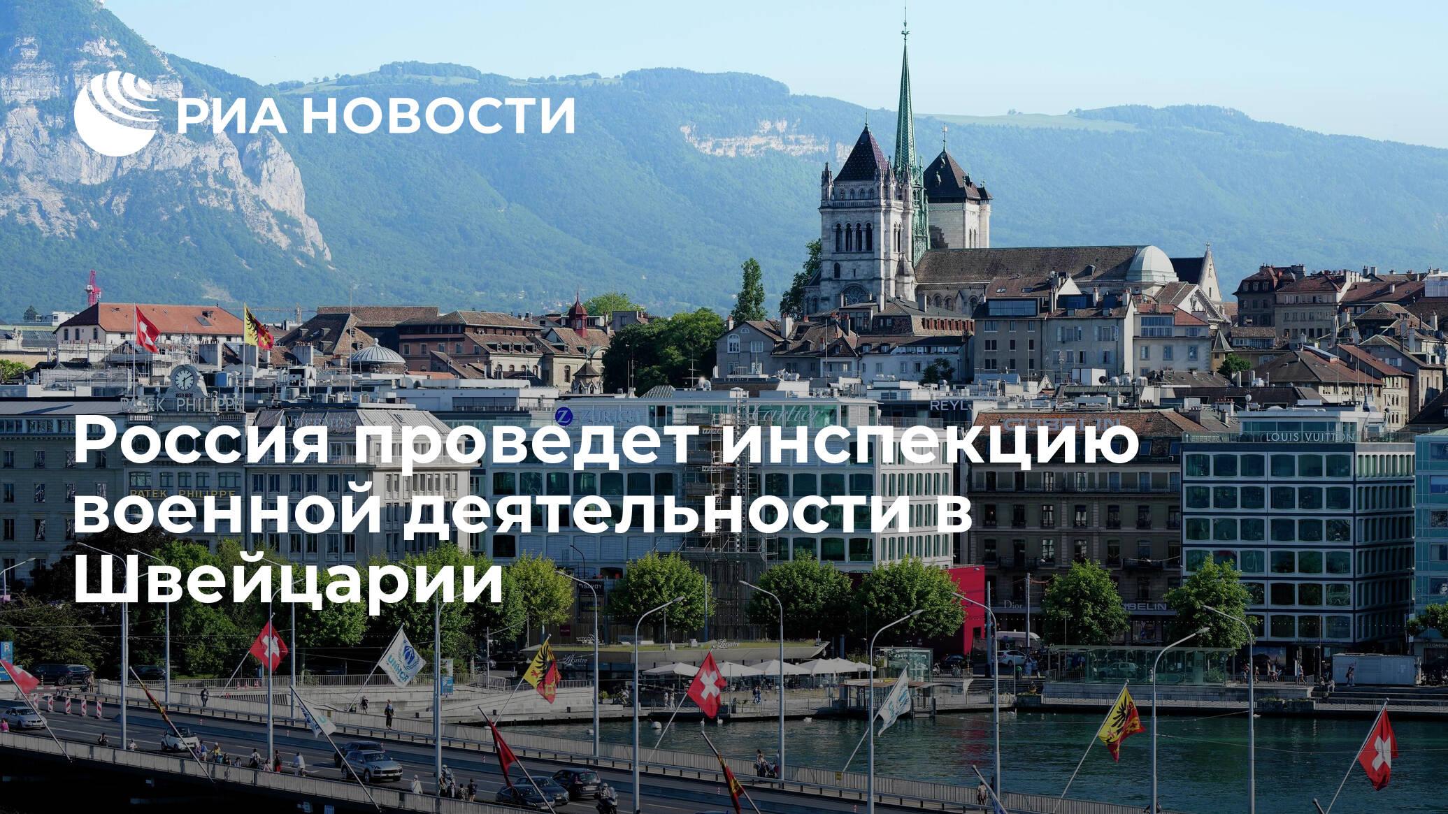 Россия проведет инспекцию военной деятельности в Швейцарии