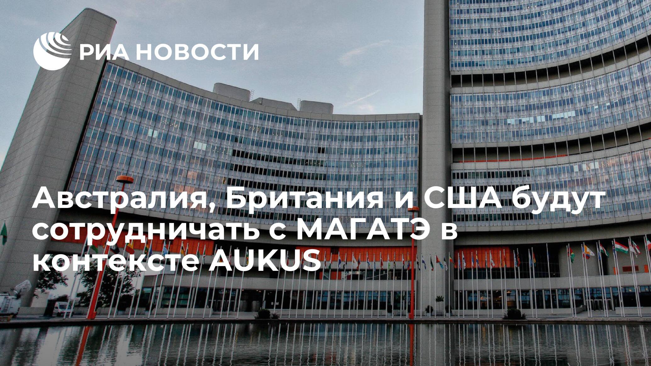 Австралия, Британия и США будут сотрудничать с МАГАТЭ в контексте AUKUS