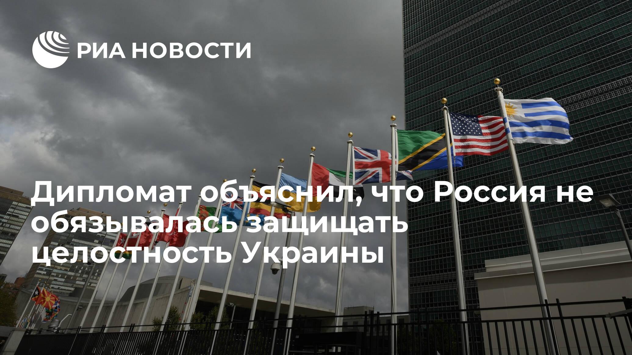 Дипломат объяснил, что Россия не обязывалась защищать целостность Украины