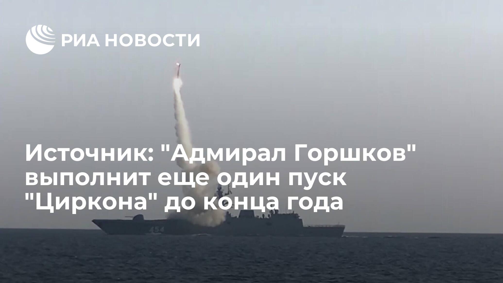 """Источник: """"Адмирал Горшков"""" выполнит еще один пуск """"Циркона"""" до конца года"""