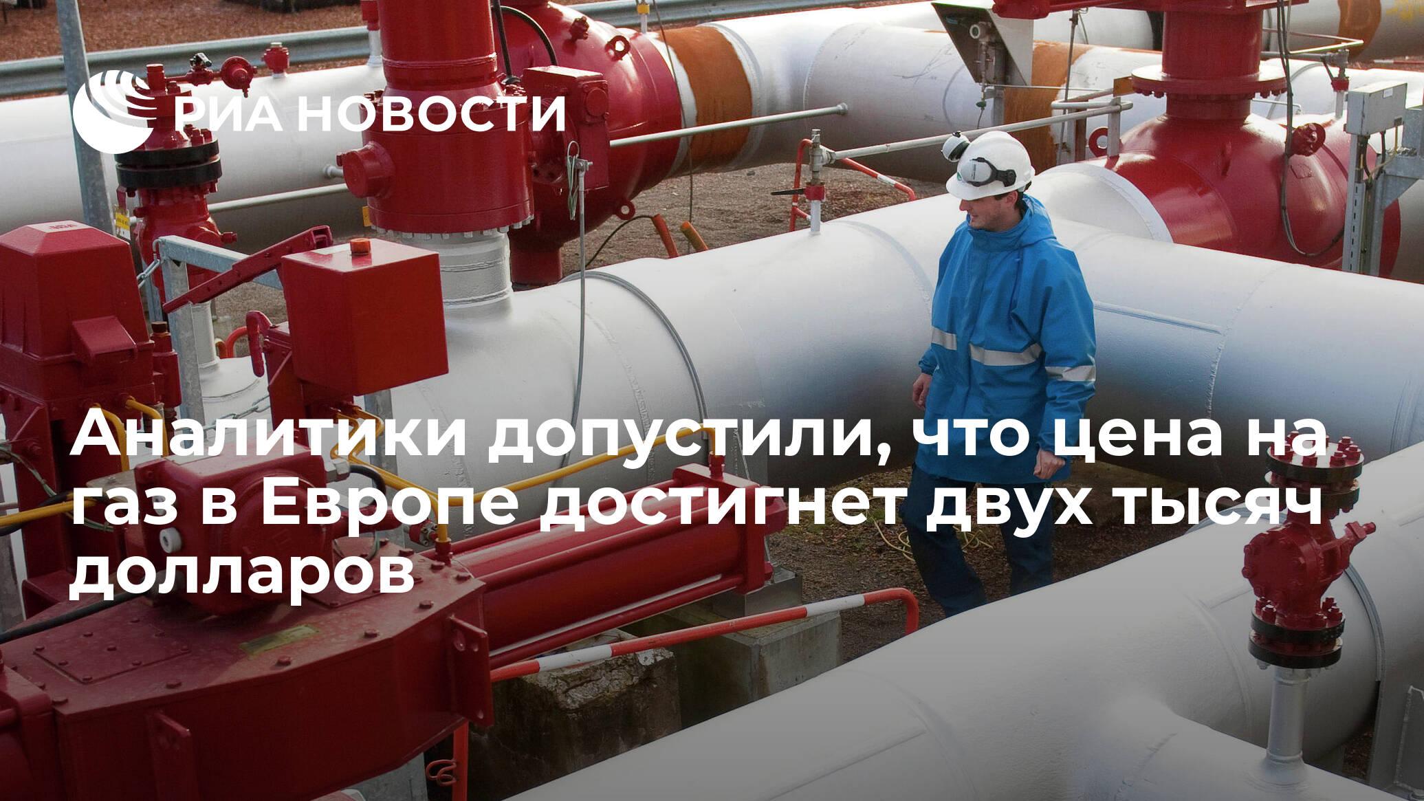 Аналитики допустили, что цена на газ в Европе достигнет двух тысяч долларов