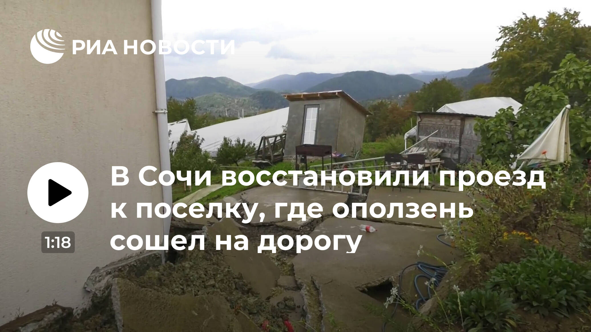 В Сочи восстановили проезд к поселку, где оползень сошел на дорогу