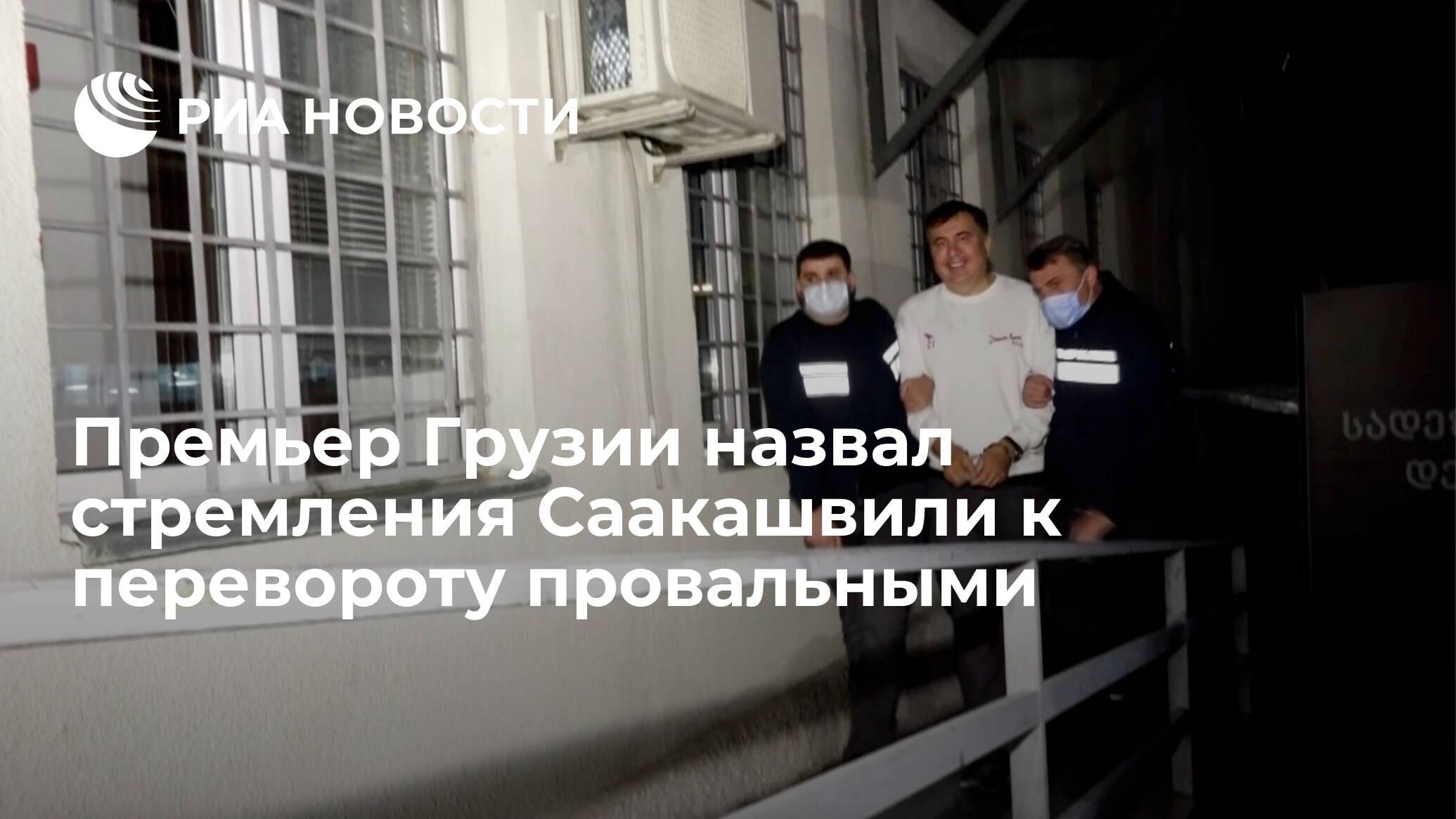 Премьер Грузии назвал стремления Саакашвили к перевороту провальными