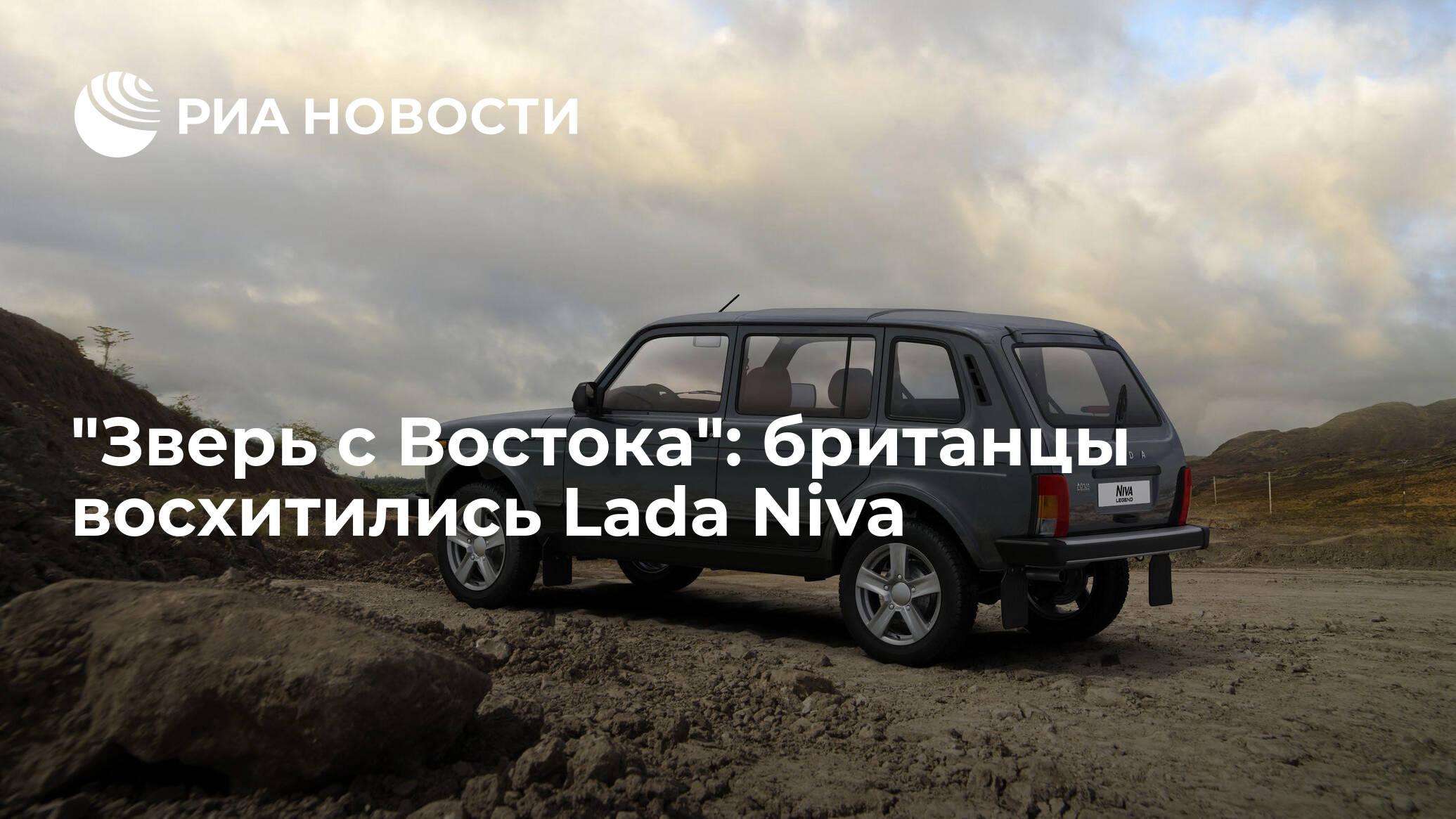 """""""Зверь с Востока"""": британцы восхитились Lada Niva"""