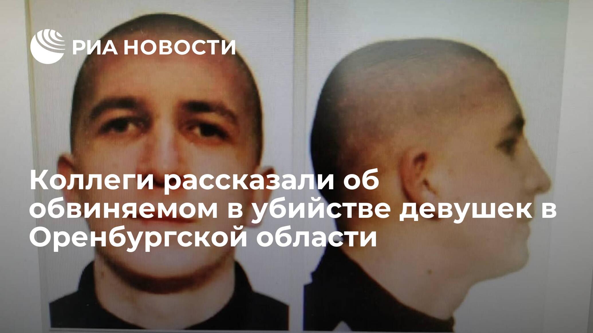 Коллеги рассказали об обвиняемом в убийстве девушек в Оренбургской области