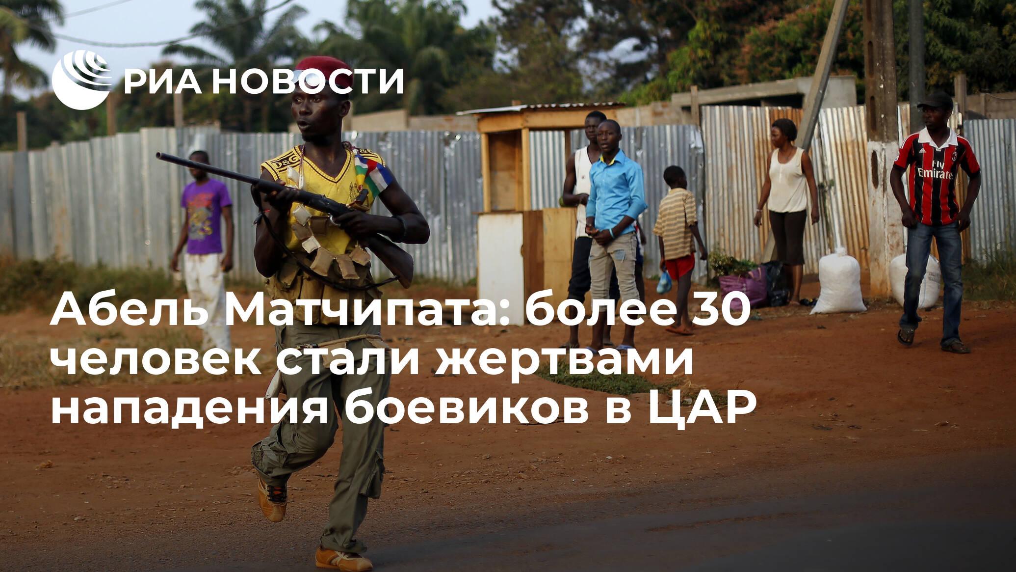Источник: более 30 человек стали жертвами нападения боевиков в ЦАР