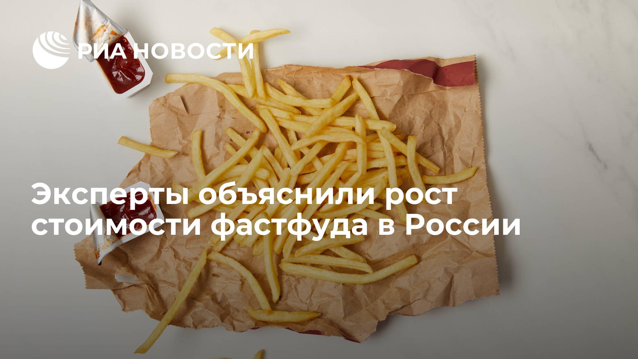 Эксперты объяснили рост стоимости фастфуда в России