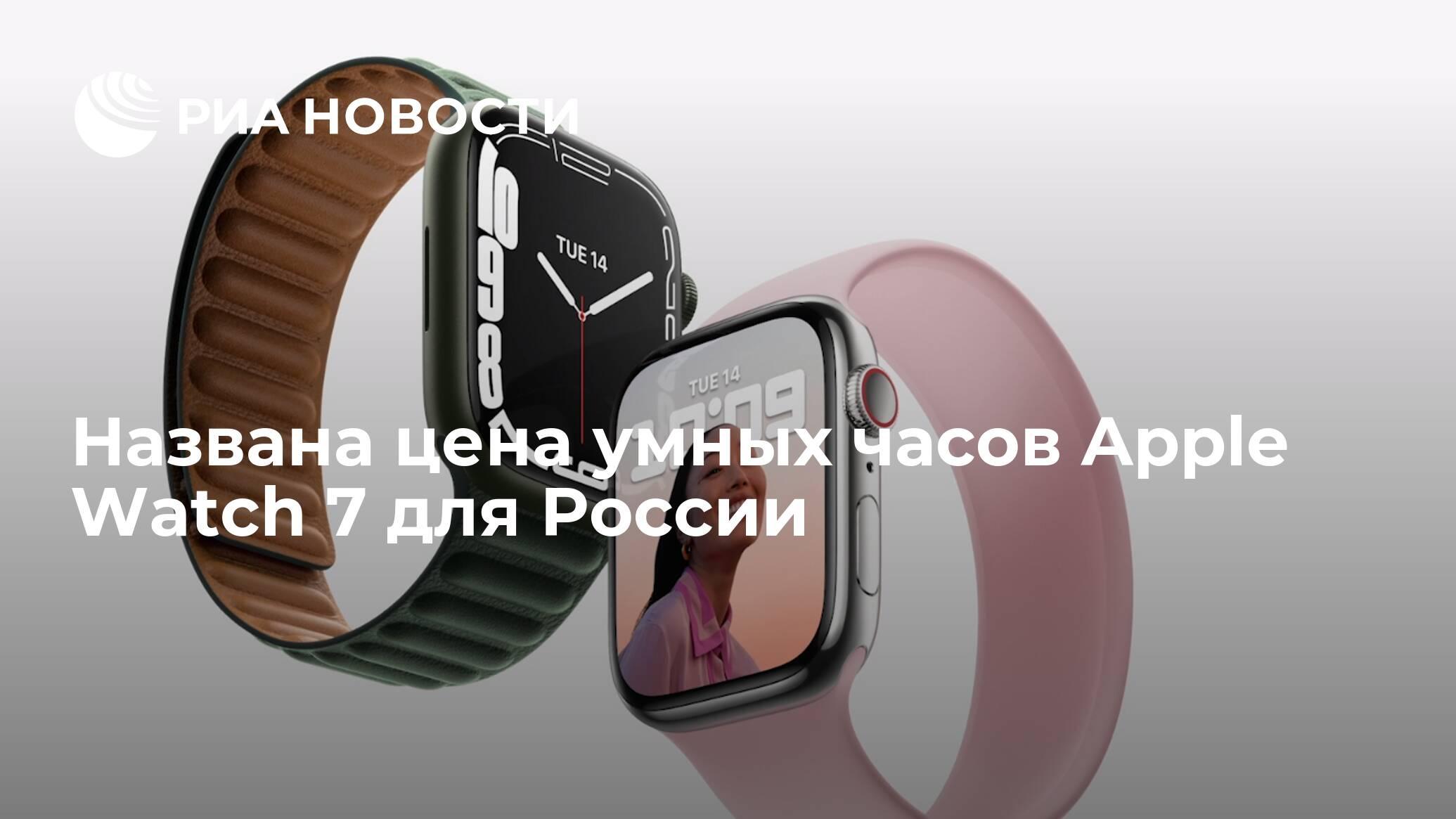 Названа цена умных часов Apple Watch 7 для России