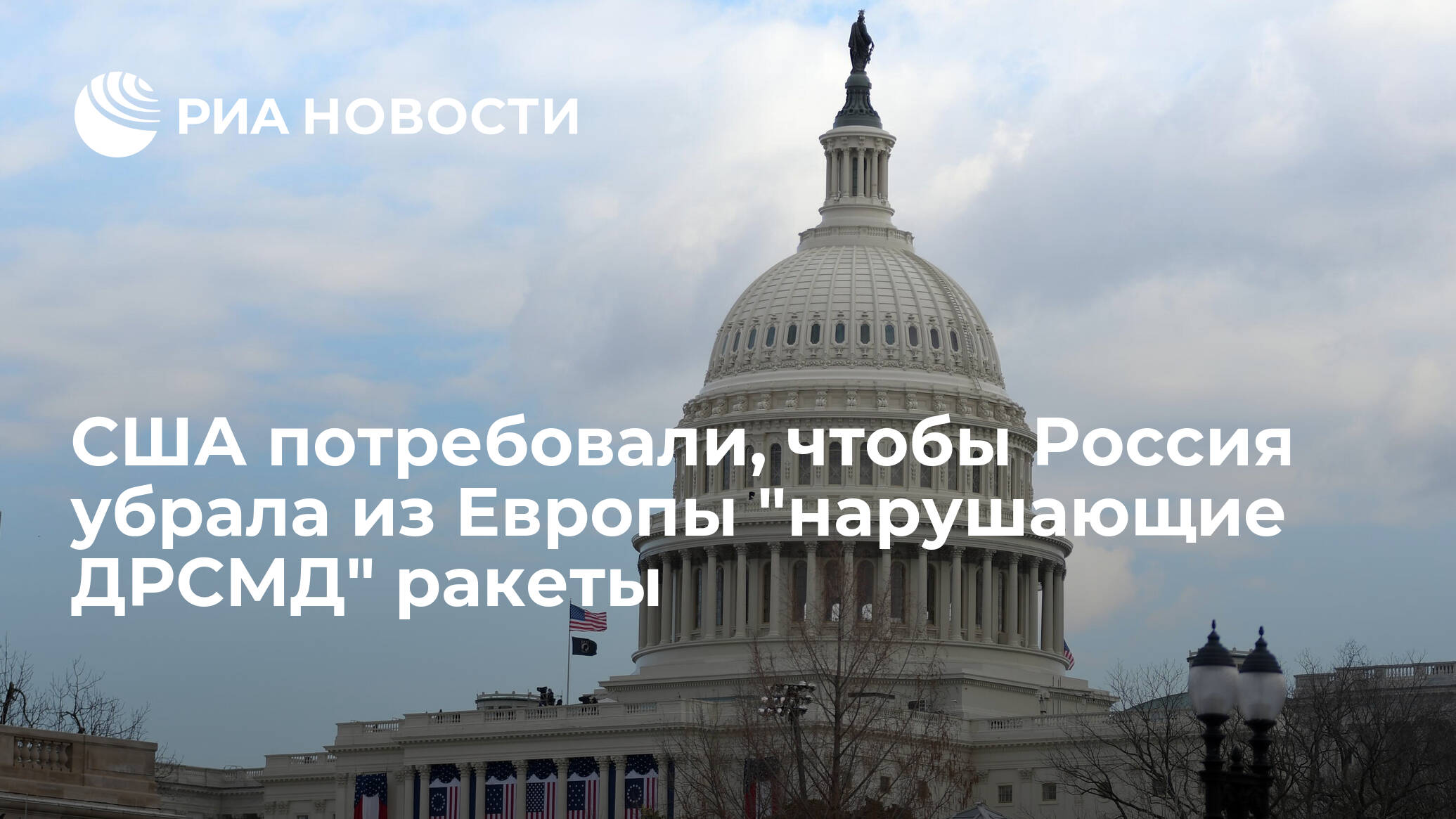 """США потребовали, чтобы Россия убрала из Европы """"нарушающие ДРСМД"""" ракеты - РИА Новости, 14.10.2021"""
