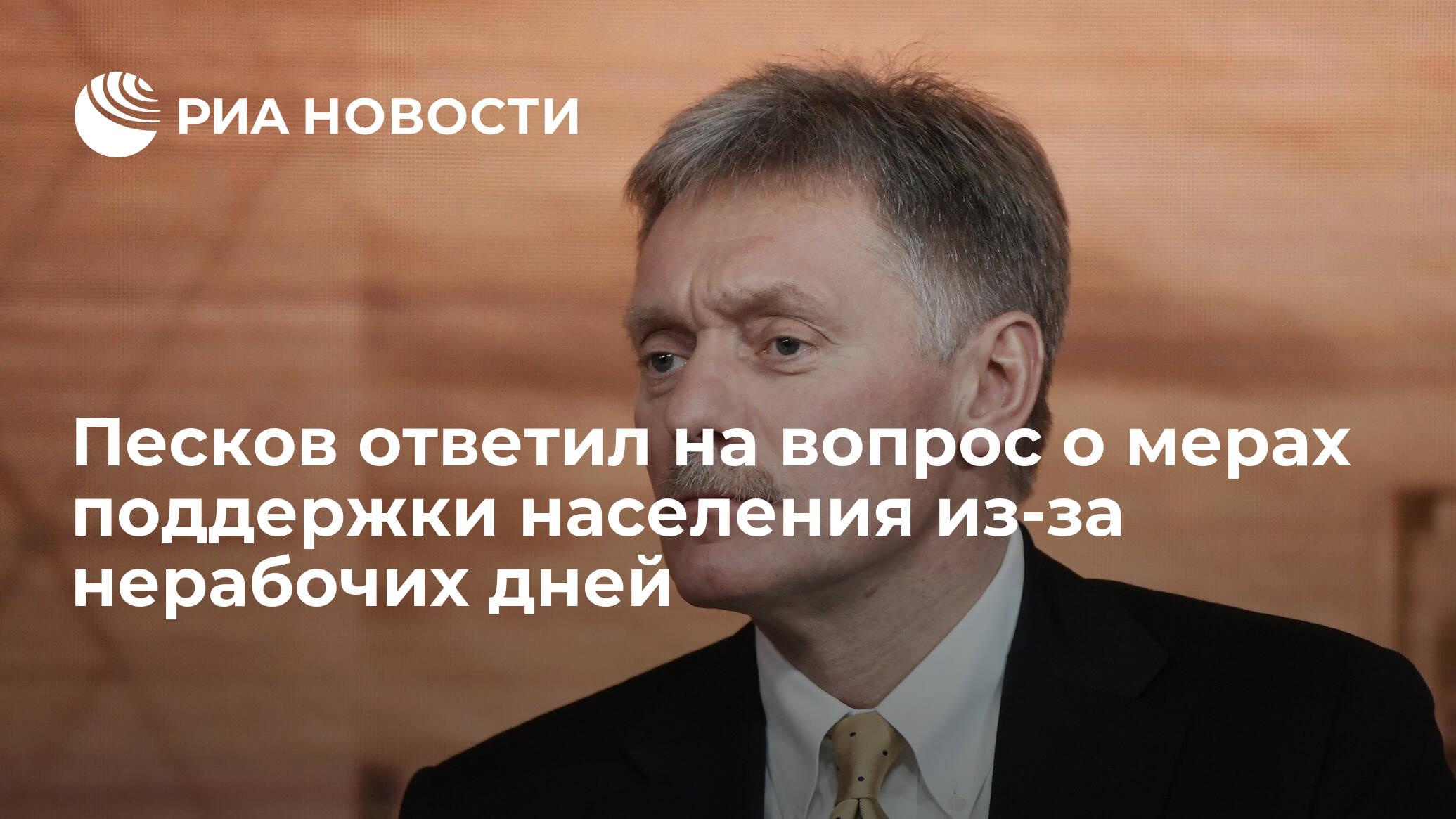 Песков ответил на вопрос о мерах поддержки населения из-за нерабочих дней