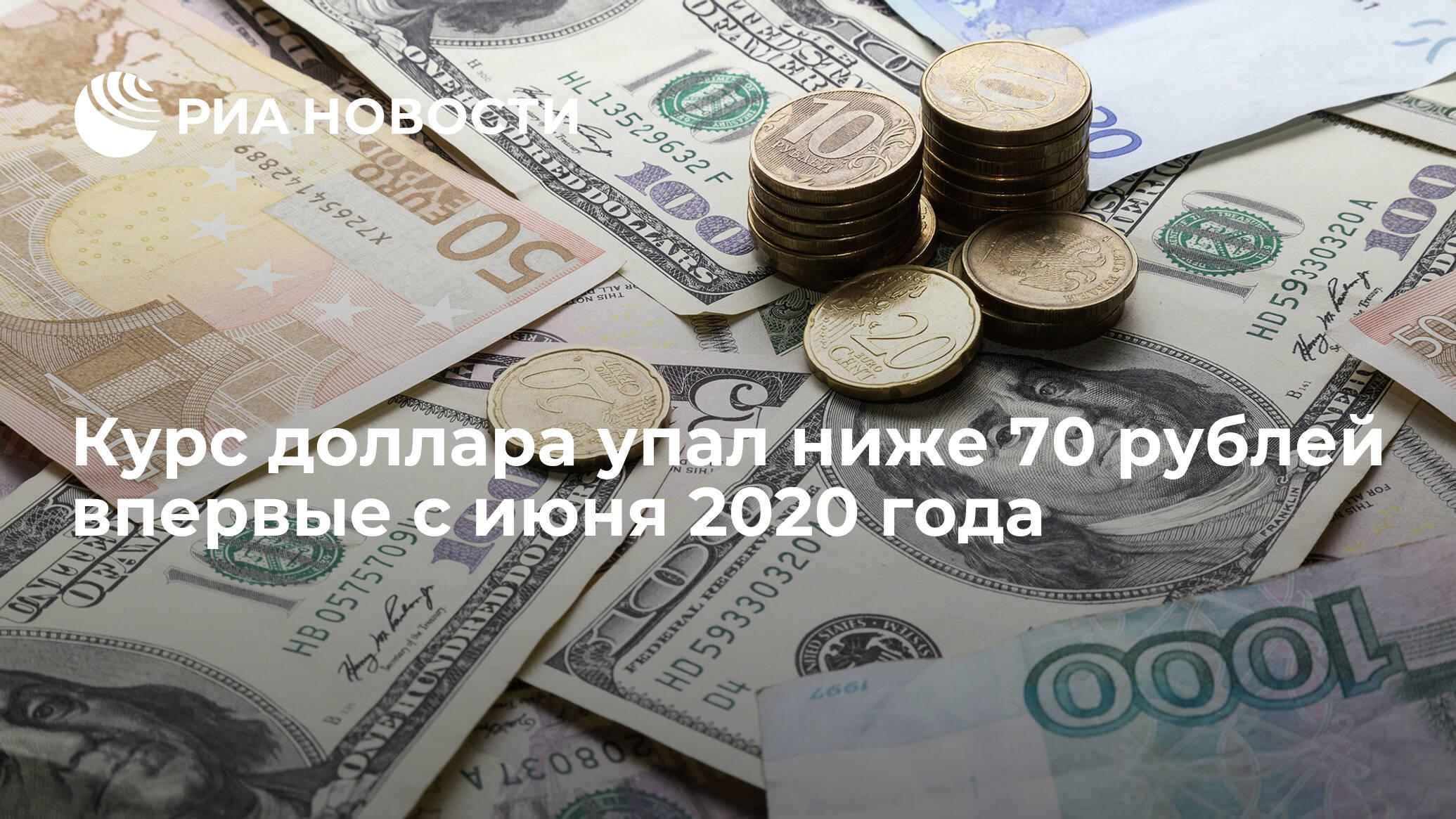 Курс доллара упал ниже 70 рублей впервые с июня 2020 года