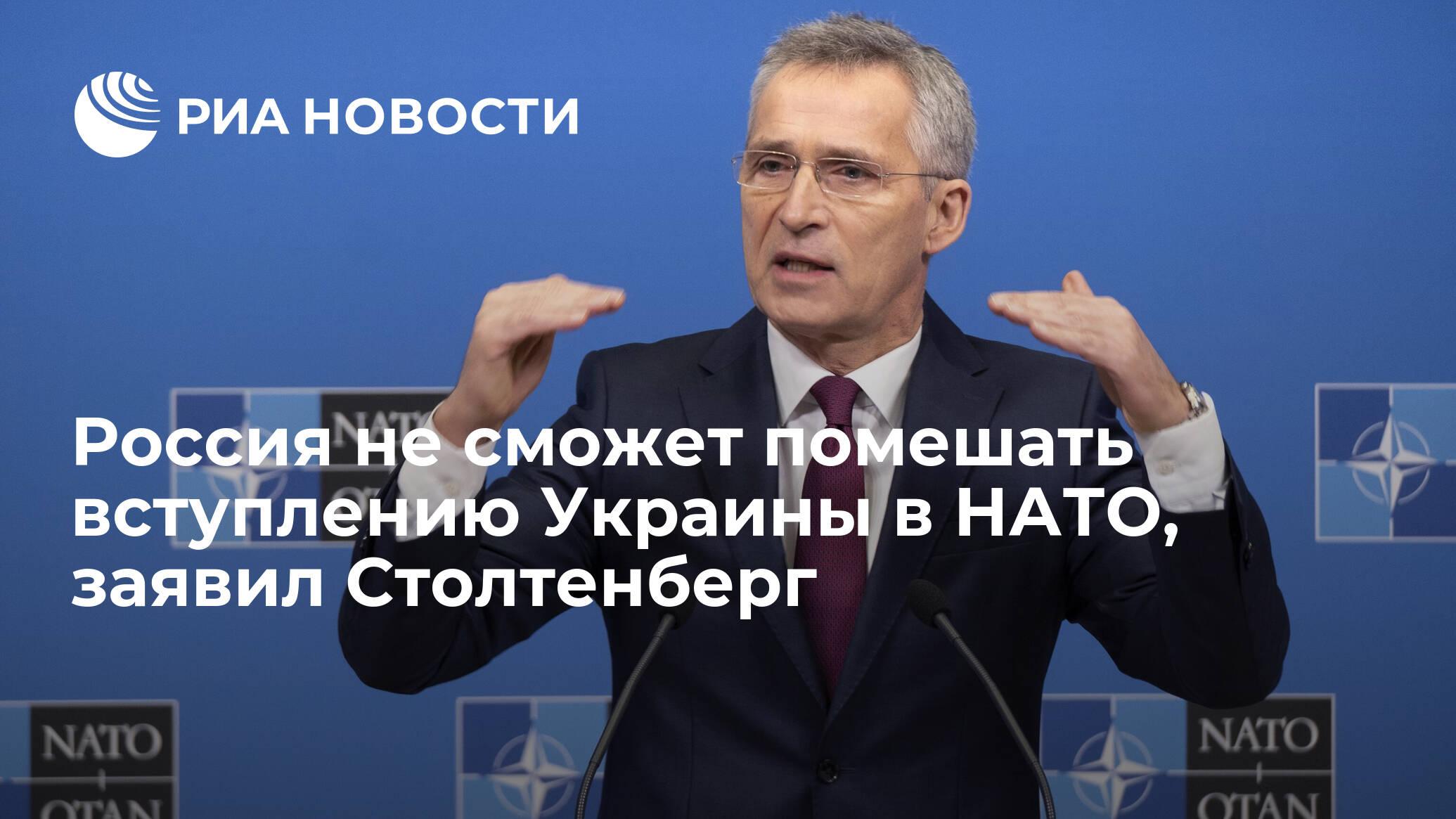 Россия не сможет помешать вступлению Украины в НАТО, заявил Столтенберг