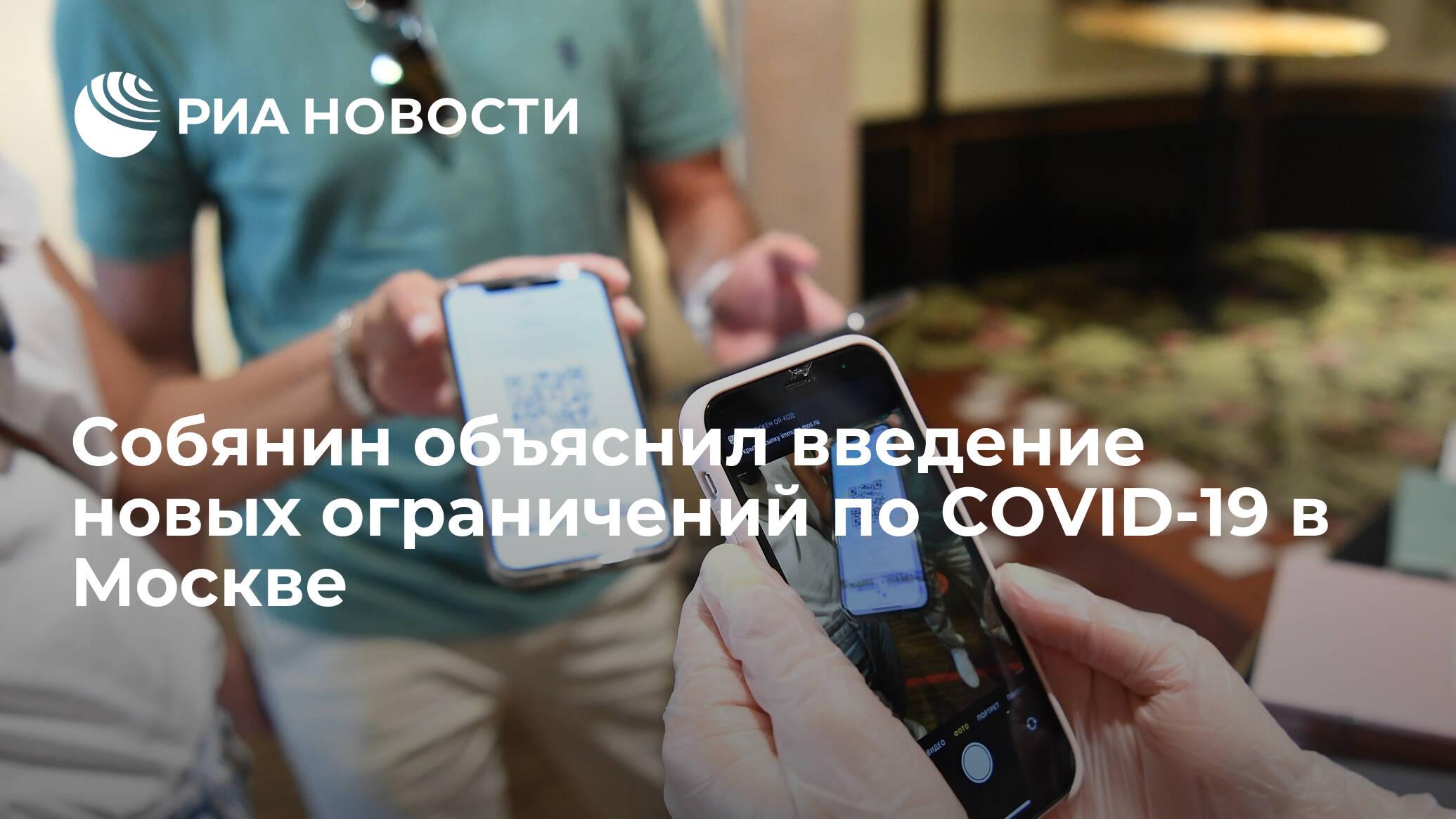 Собянин объяснил введение новых ограничений по COVID-19 в Москве