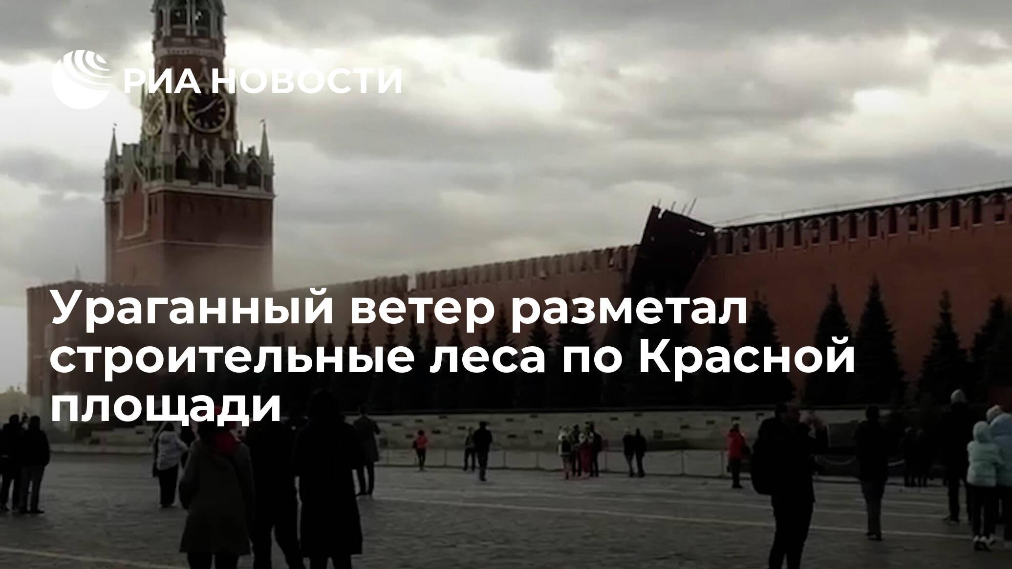 Ураганный ветер разметал строительные леса по Красной площади