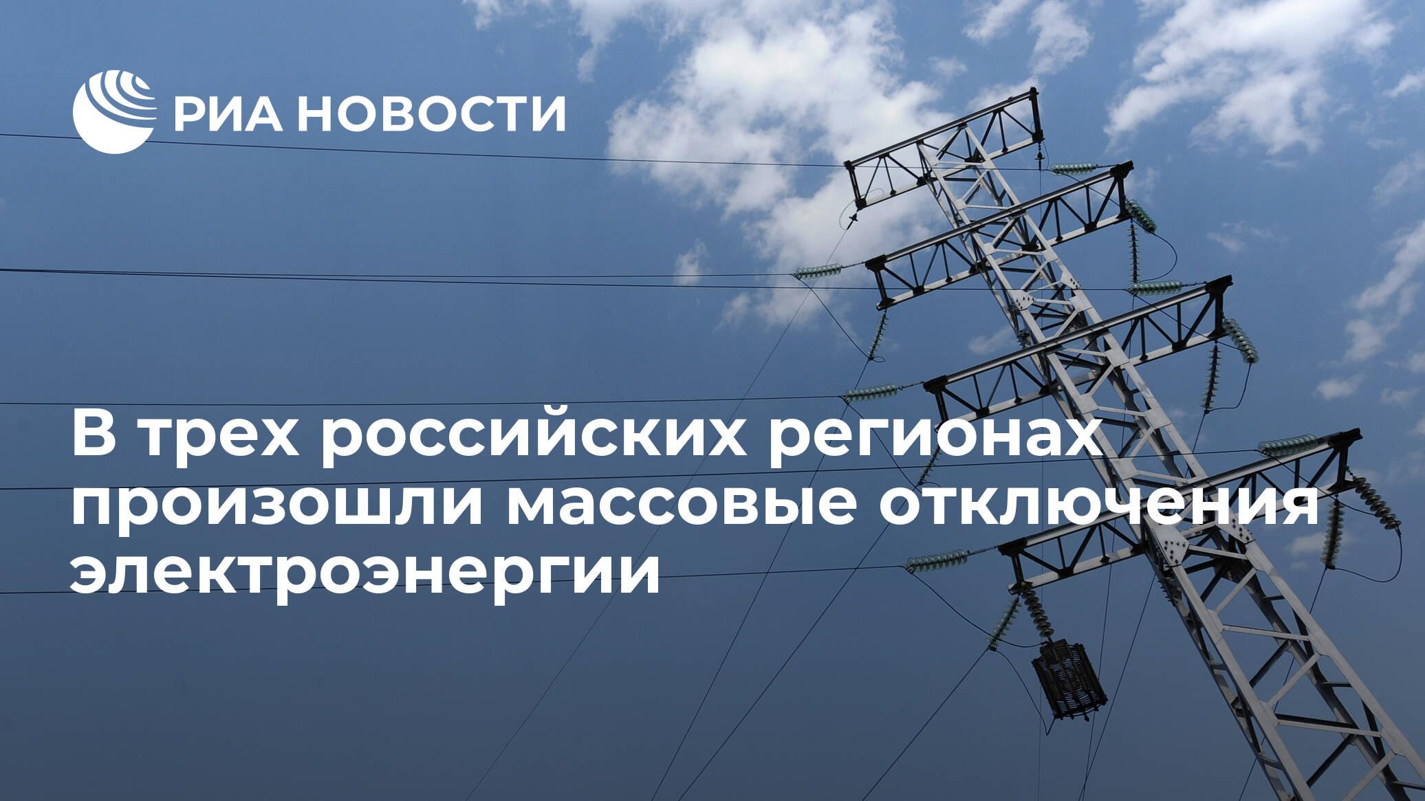 В трех регионах произошли массовые отключения электроэнергии