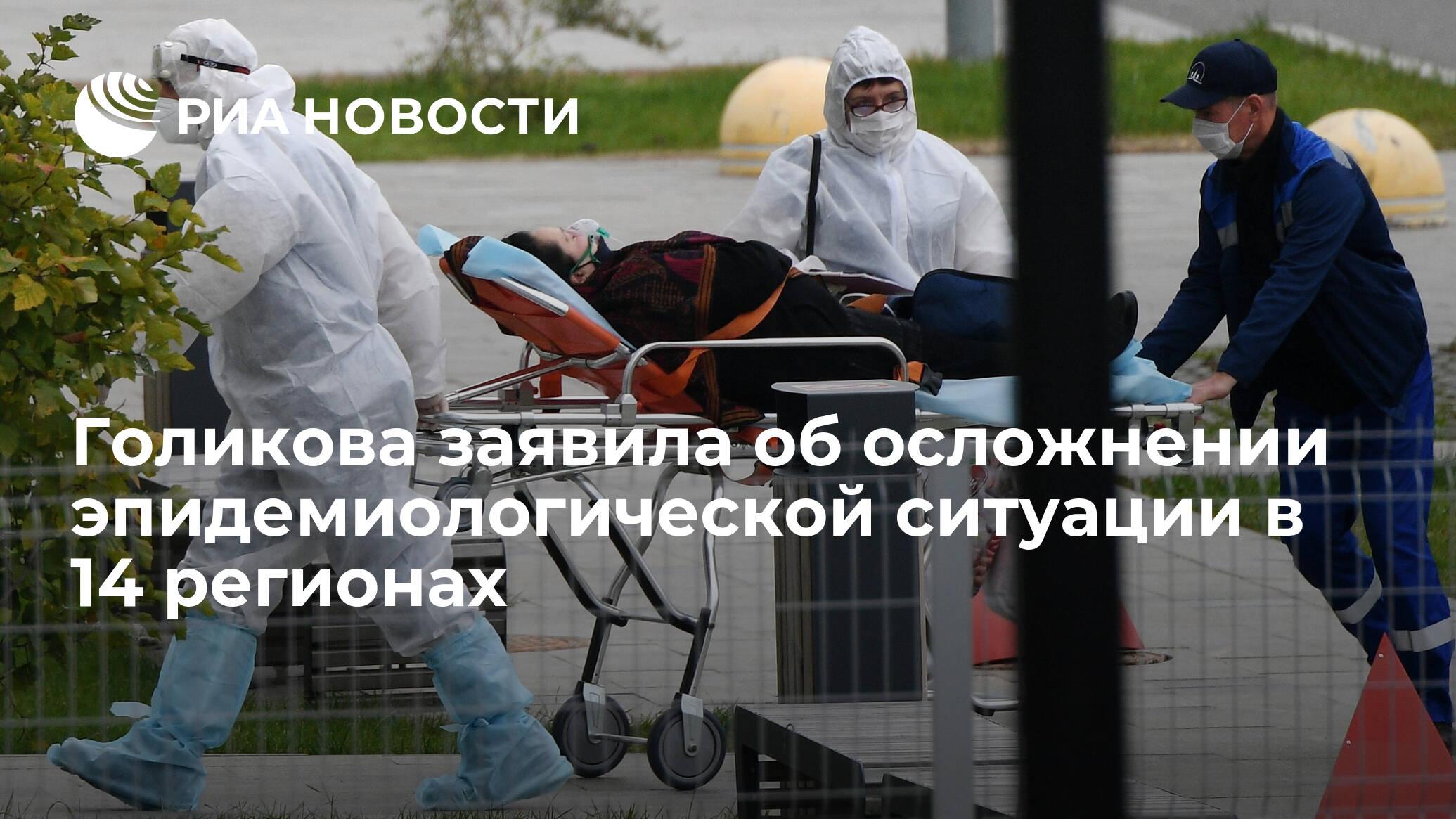Голикова заявила об осложнении эпидемиологической ситуации в 14 регионах